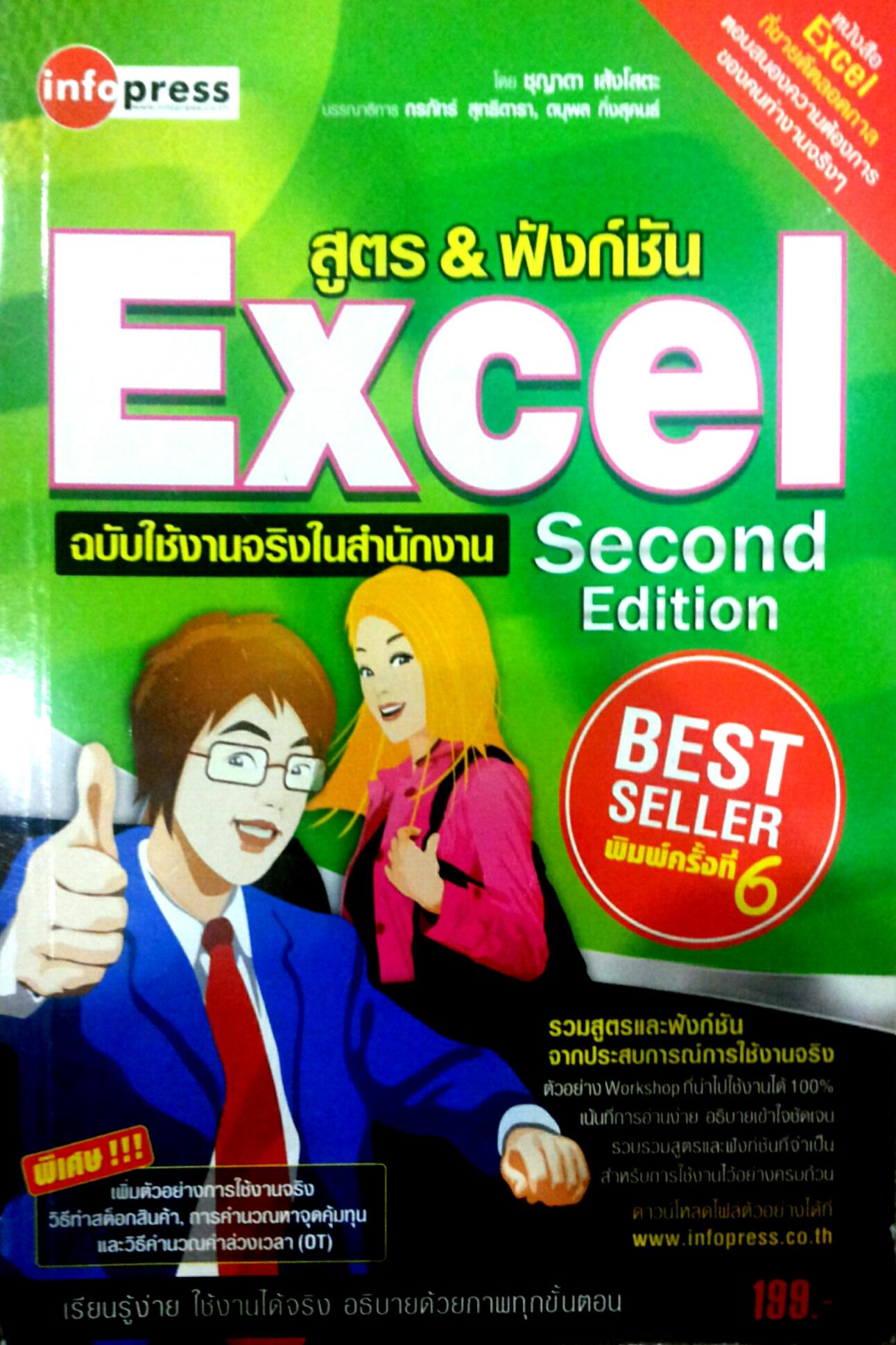 สูตร & ฟังก์ชัน Excel ฉบับใช้งานจริงในสำนักงาน Second Edition