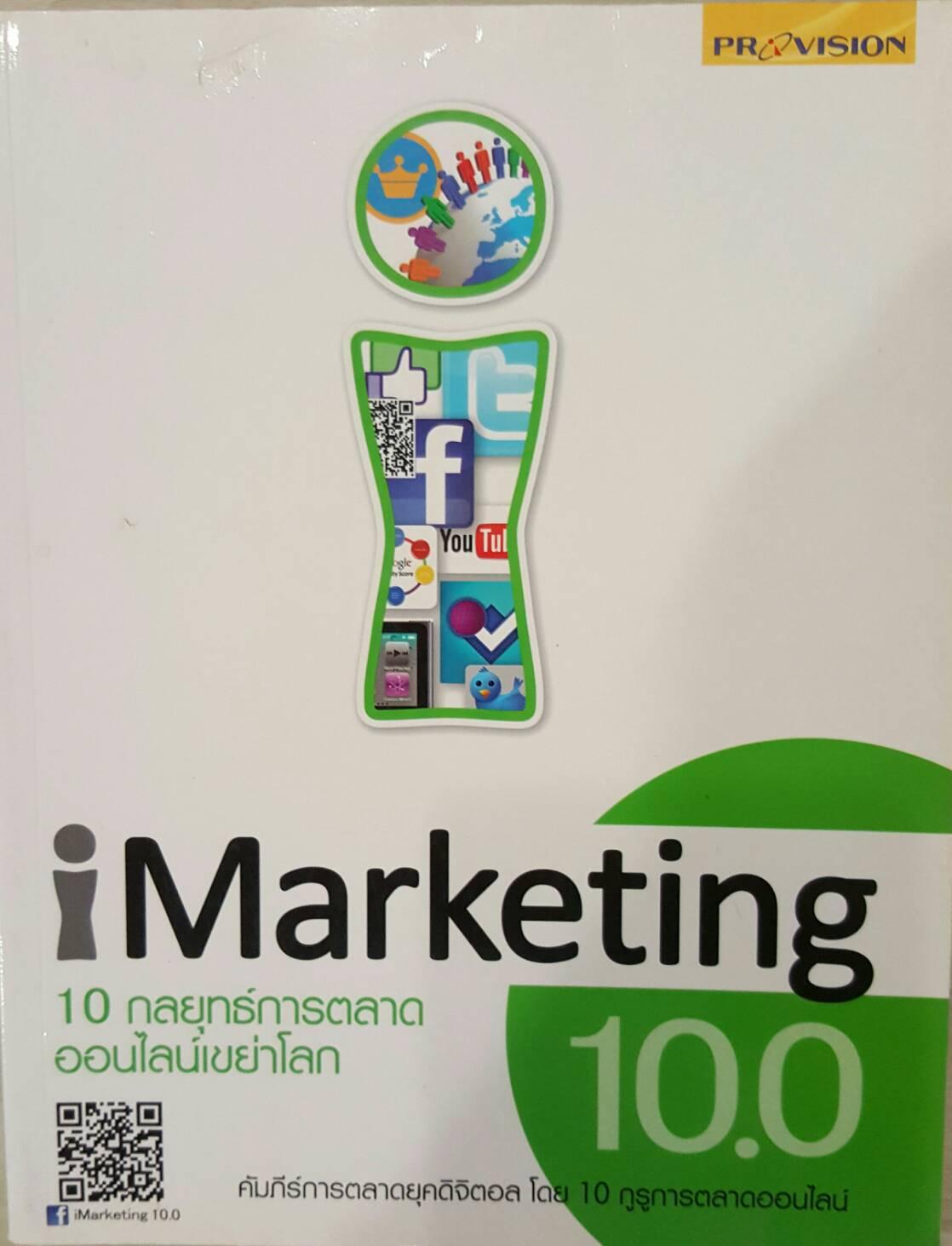 iMarketing 10กลยุทธ์การตลาดออนไลน์เขย่าโลก