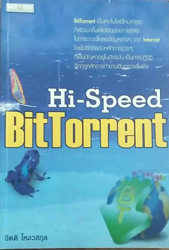 Hi-Speed BitTorrent