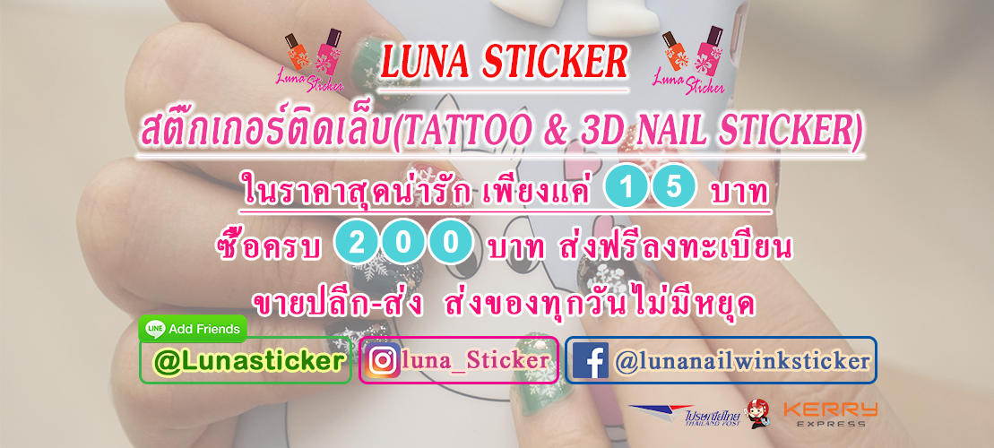 Luna Nail Wink Sticker Shop