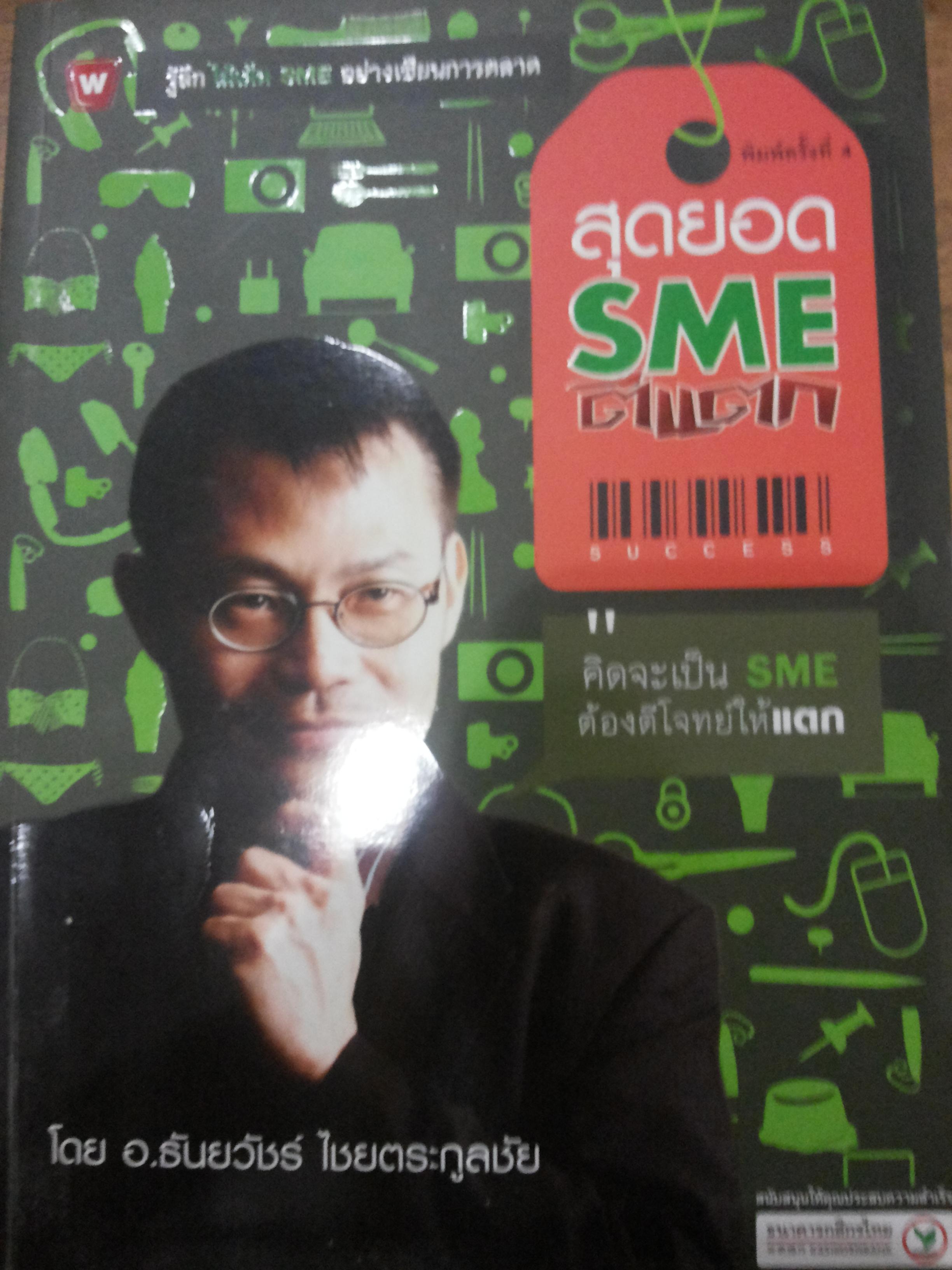สุดยอด SME ตีแตก