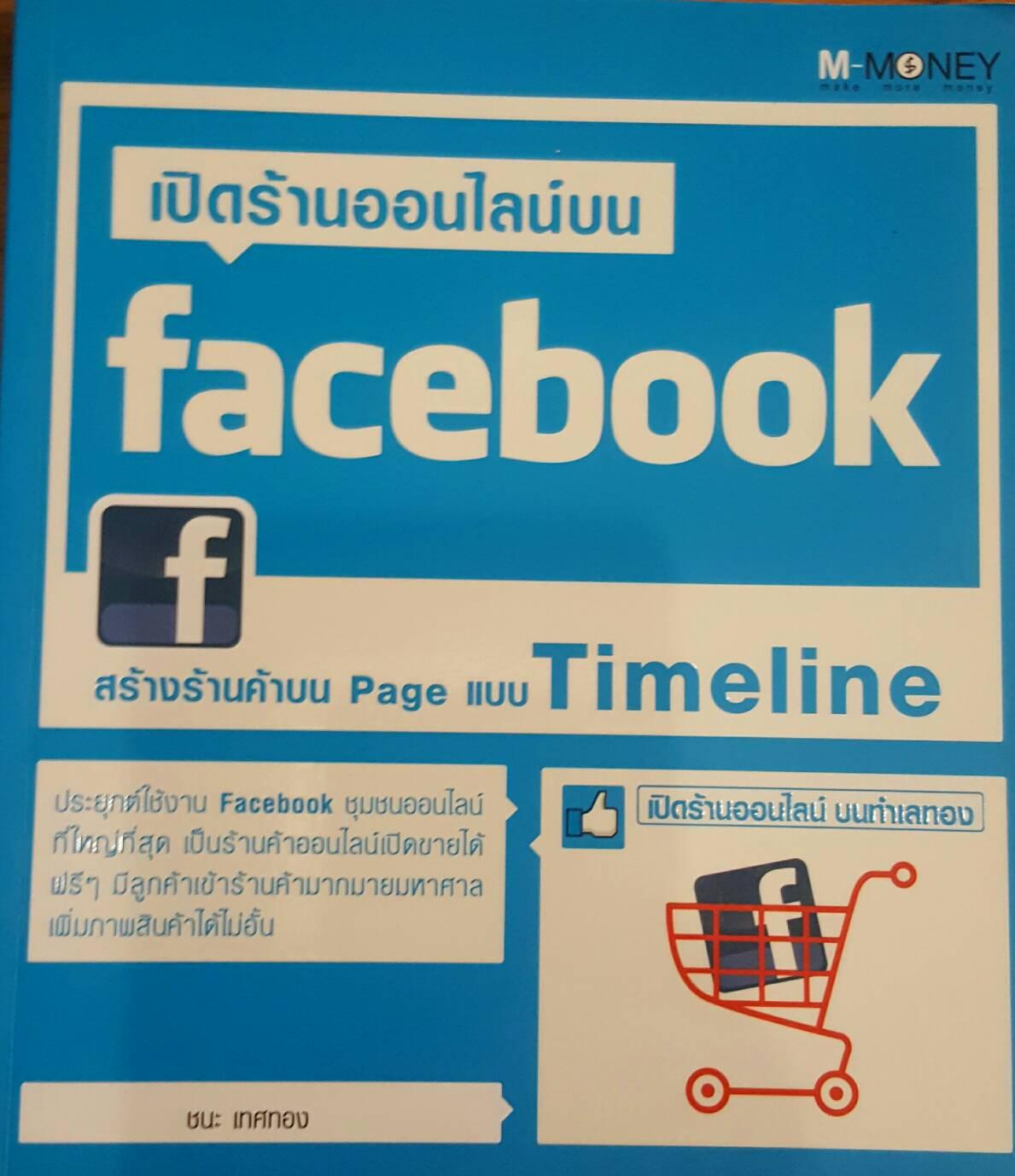 เปิดร้านออนไลน์บนfacebook