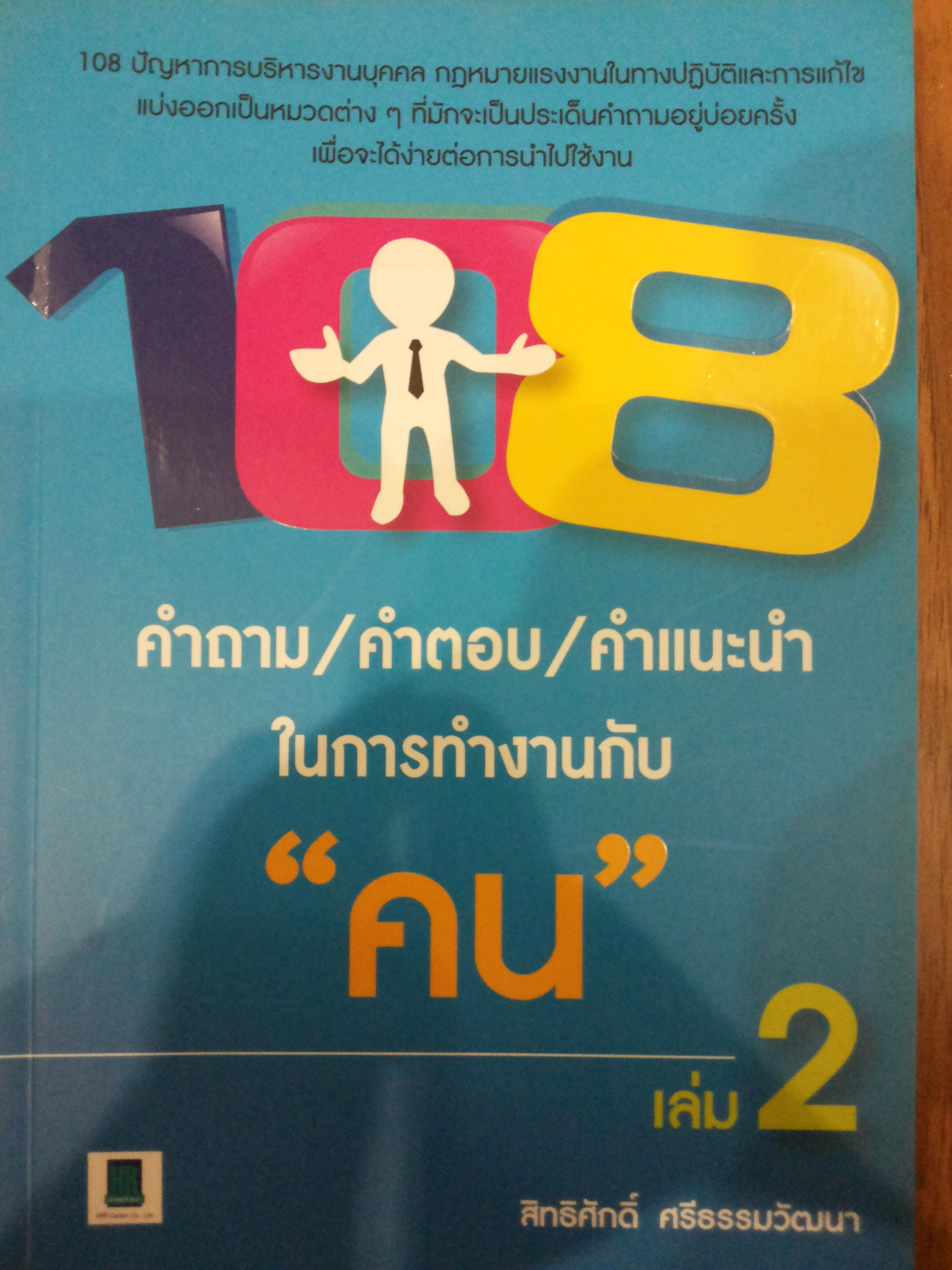 """108 คำถาม/คำตอบ/คำแนะนำ ในการทำงานกับ """"คน"""" เล่ม2"""