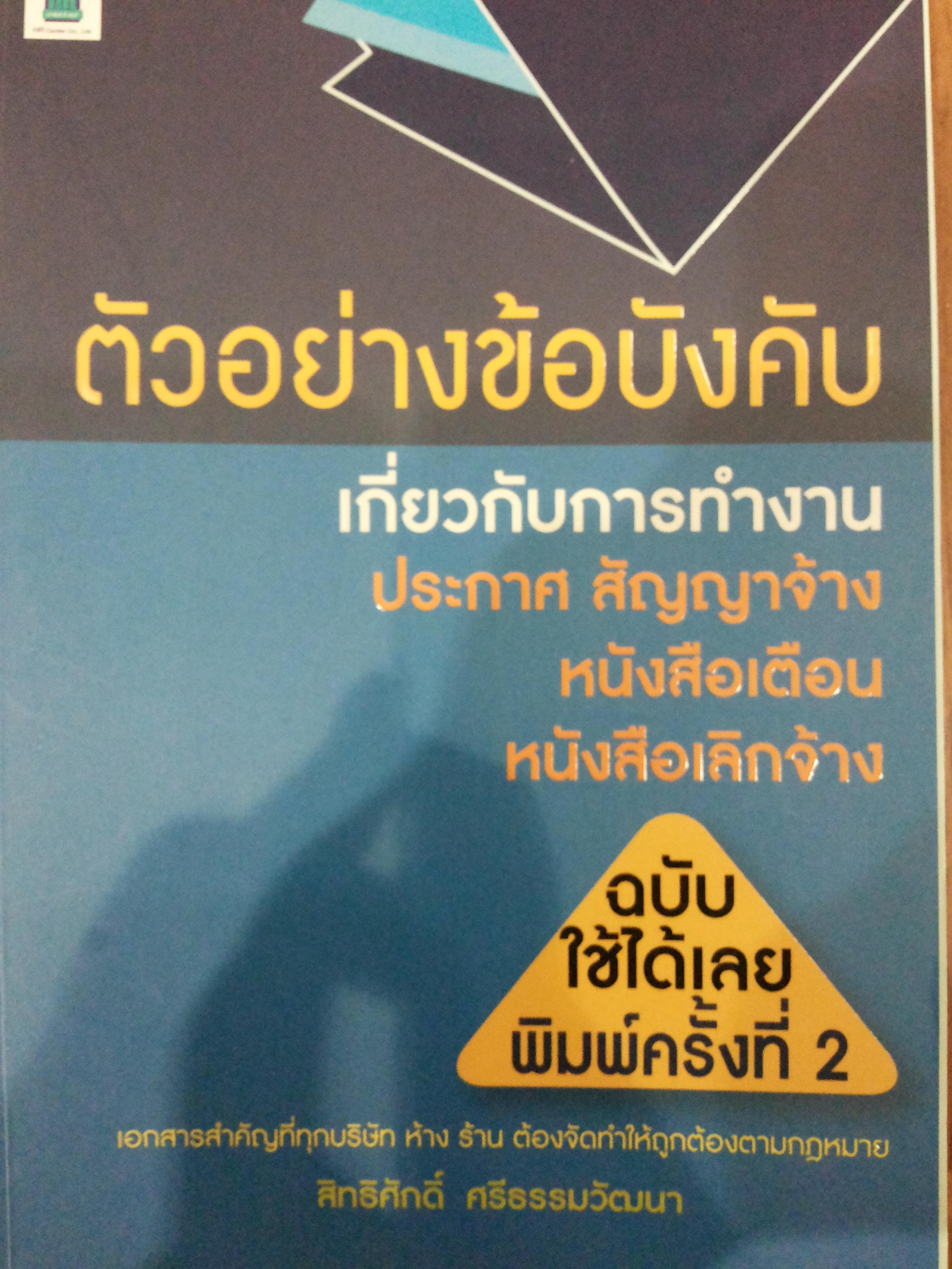ตัวอย่างข้อบังคับเกี่ยวกับการทำงาน ประกาศ สัญญาจ้าง หนังสือเตือน หนังสือเลิกจ้าง