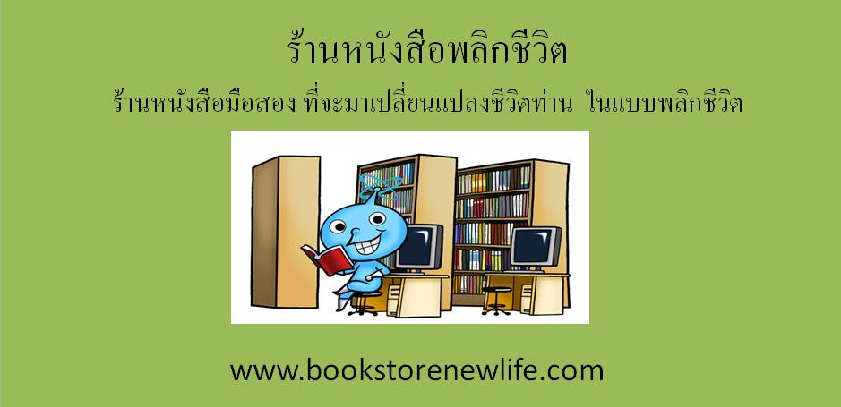 ร้านหนังสือพลิกชีวิต