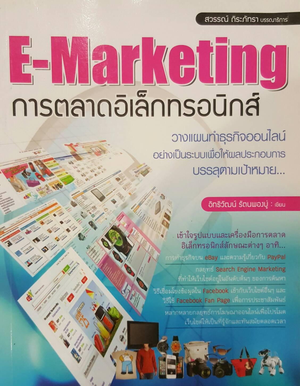 E-Marketing การตลาดอิเล็กทรอนิกส์
