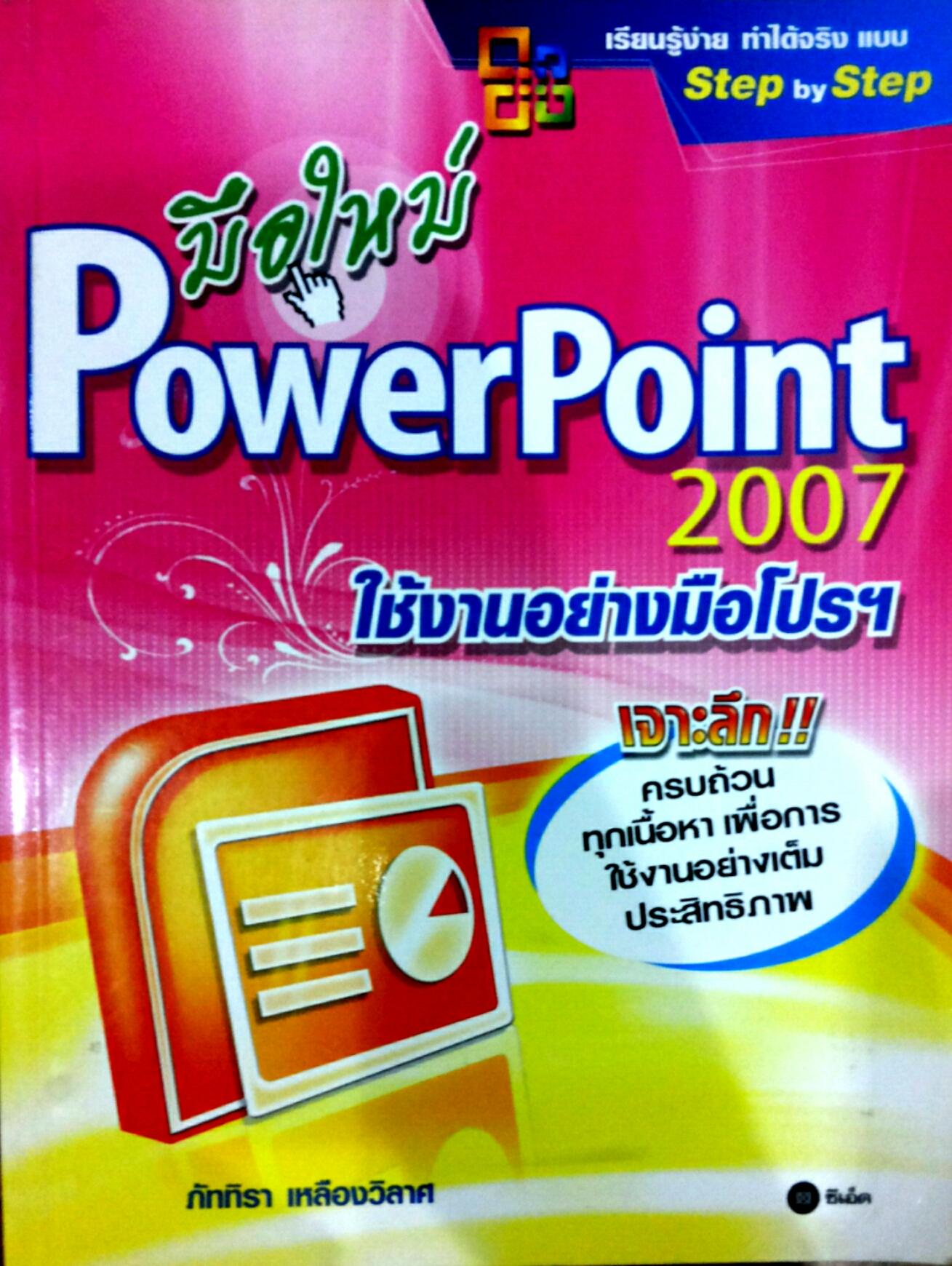 มือใหม่ PowerPoint 2007 ใช้งานอย่างมือโปรฯ