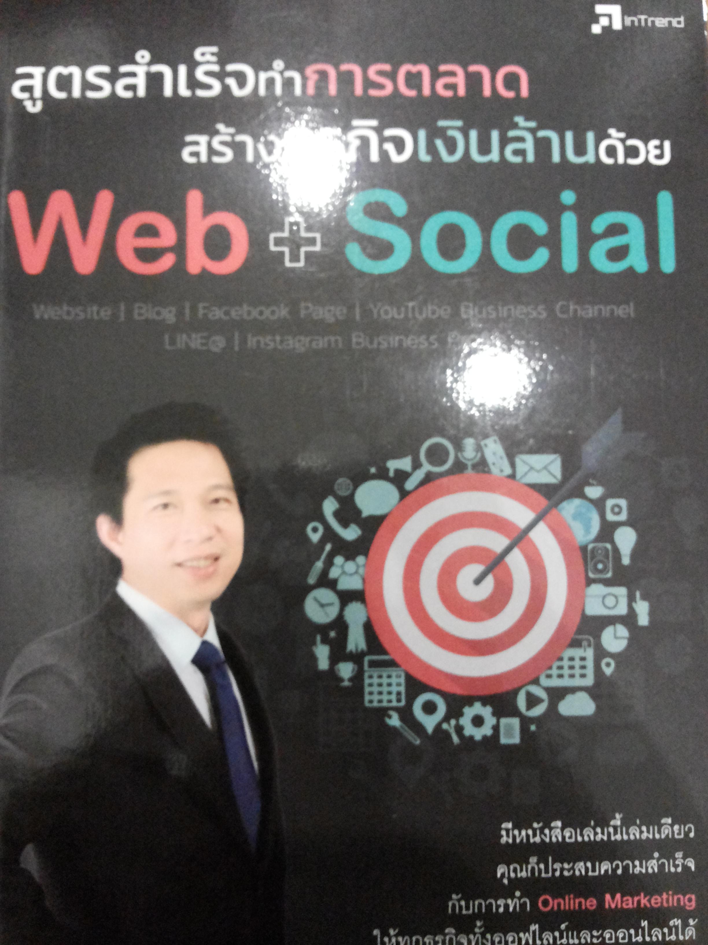 สร้างธุรกิจเงินล้านด้วย Web+Social