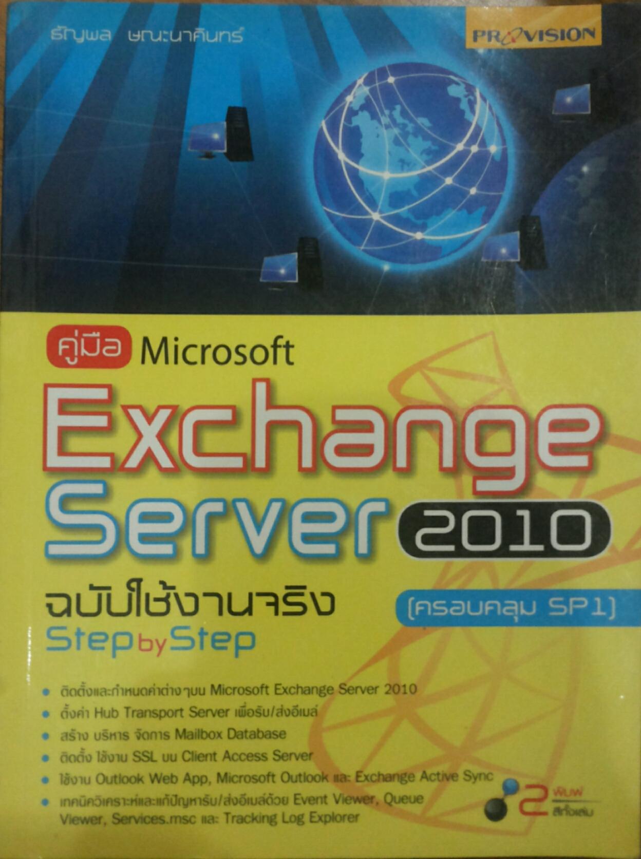 คู่มือ Microsoft Exchange Server 2010 ฉบับใช้งานจริง