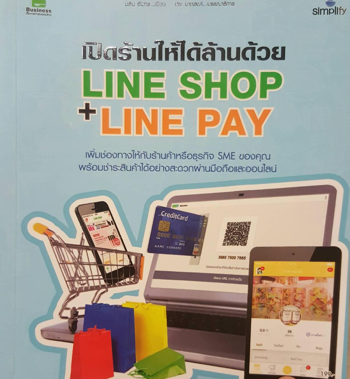 เปิดร้านให้ได้ล้านด้วย LINE SHOP+ LINE PAY