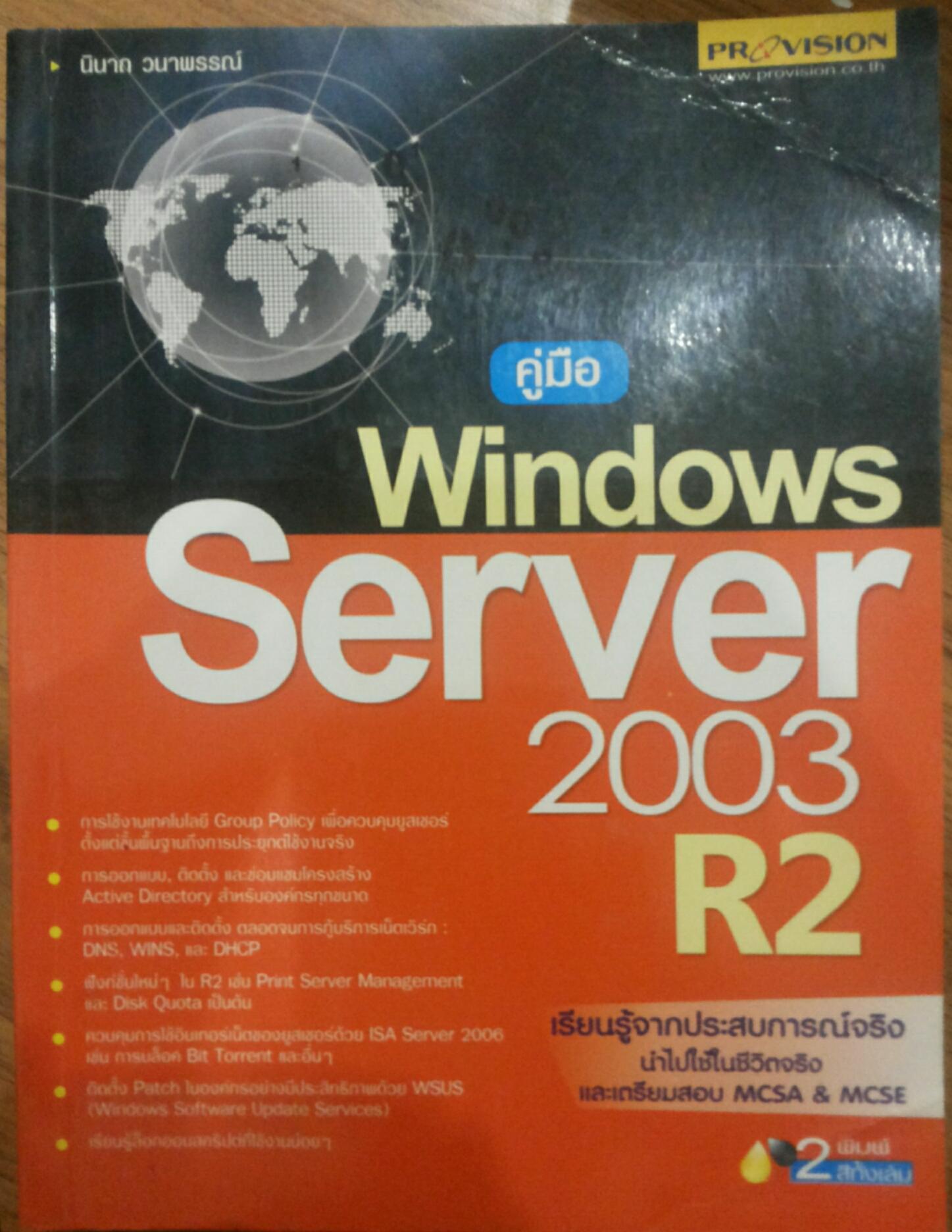 คู่มือ Windows Server 2003 R2