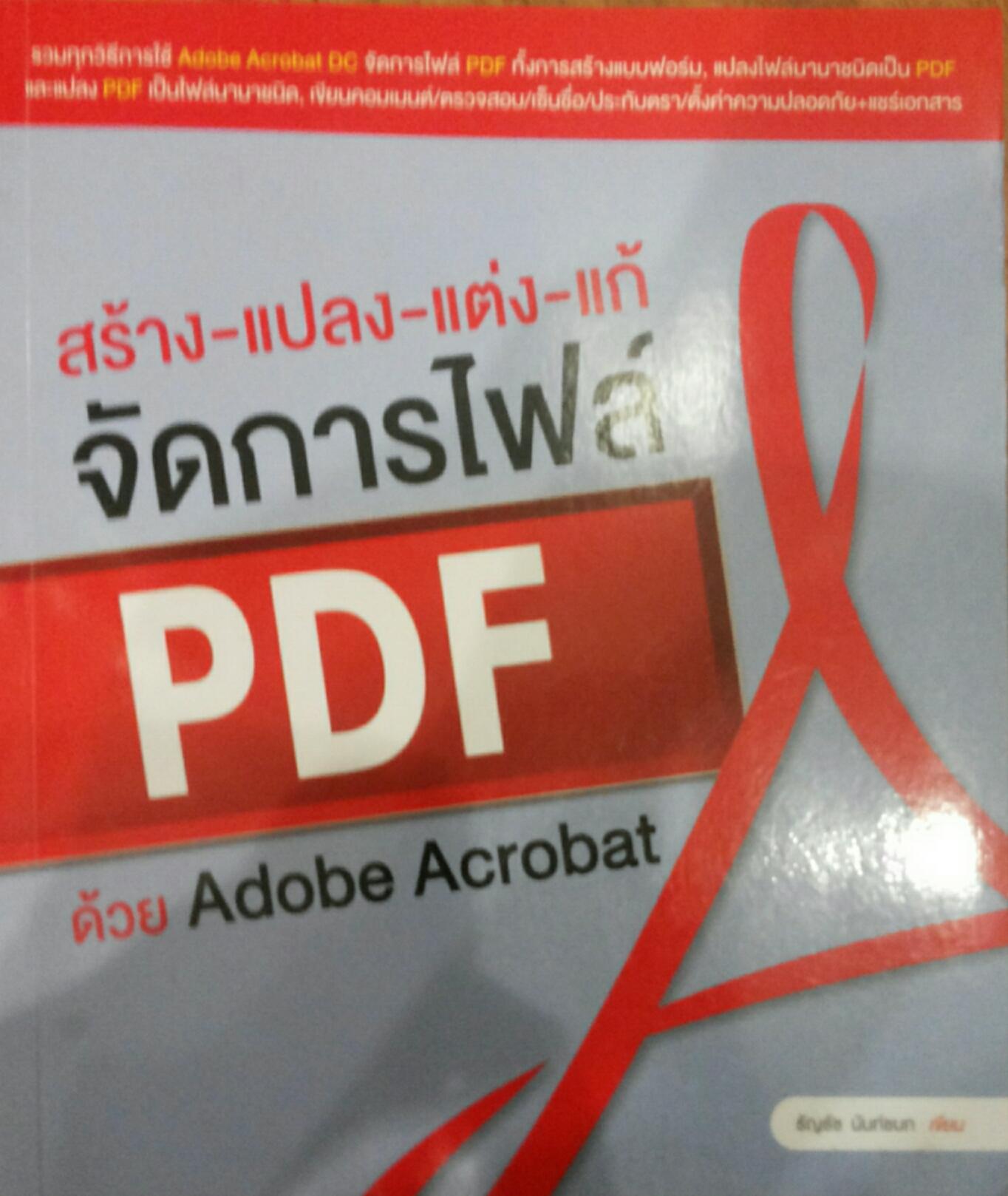 สร้าง-แปลง-แต่ง-แก้ จัดการไฟล์ PDF ด้วย Adobe Acrobat