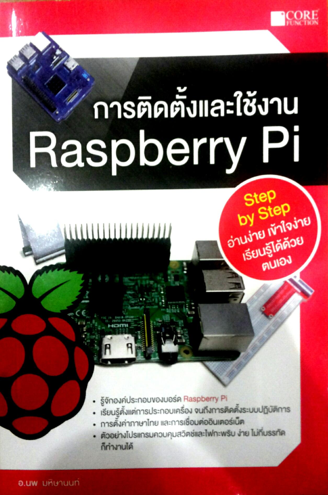 การติดตั้งและใช้งาน Raspberr Pi