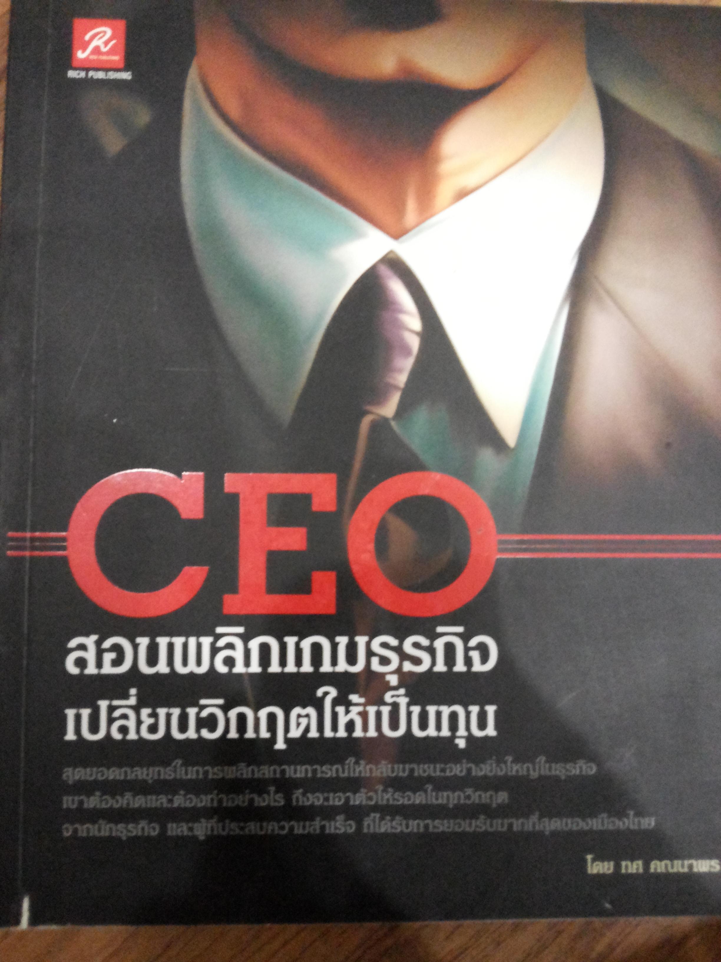 CEO สอนพลิกเกมธุรกิจ