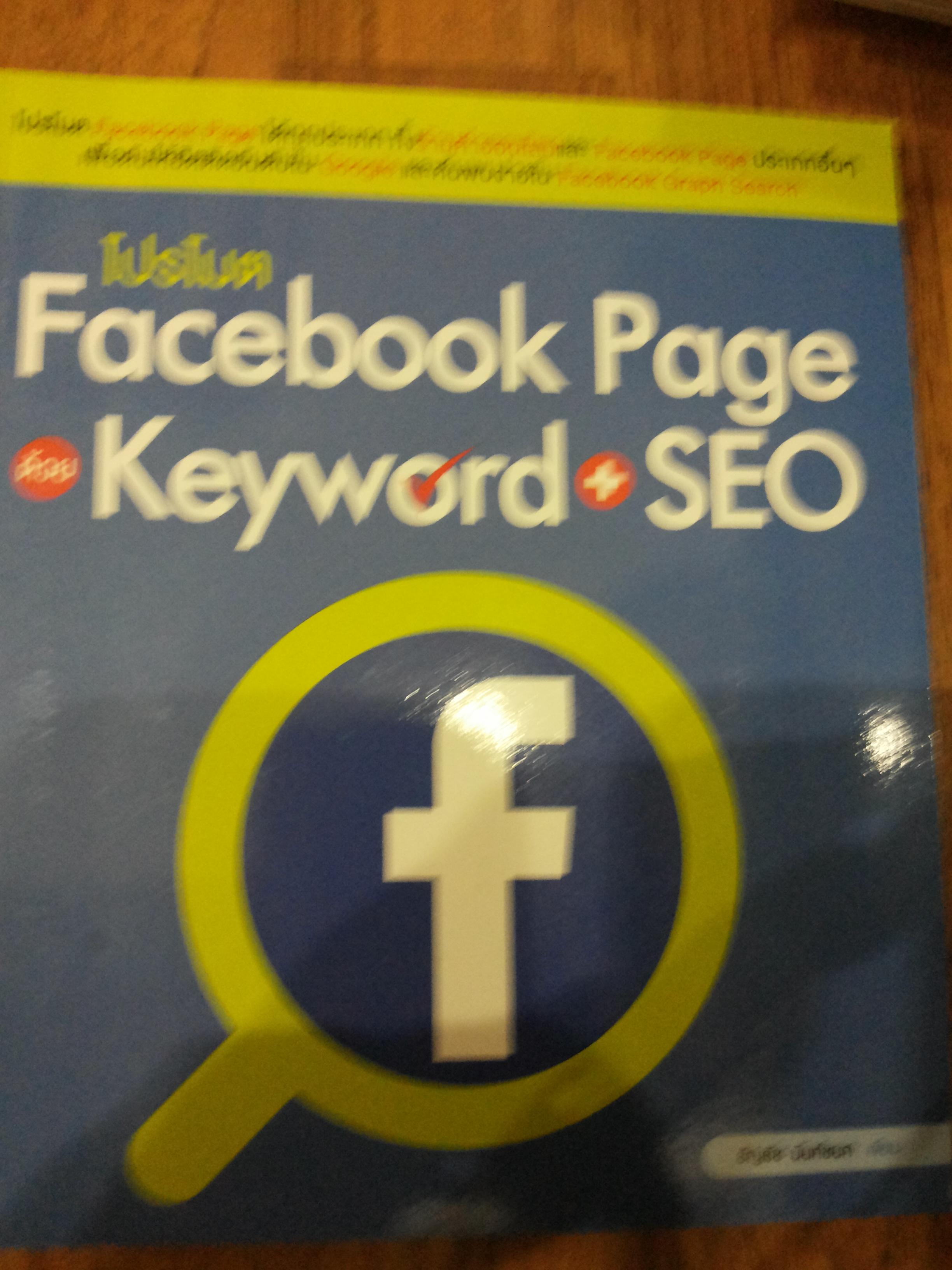 โปรโมต Facebook Page Keyword SEO