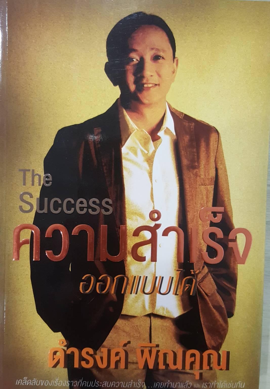 The Success ความสำเร็จออกแบบได่้
