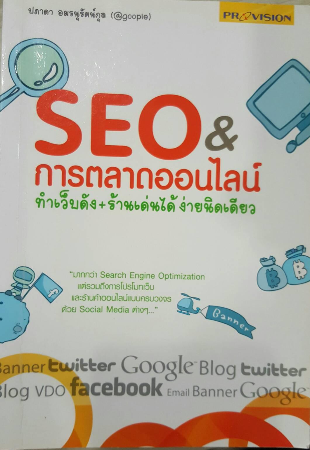 SEO&การตลาดออนไลน์