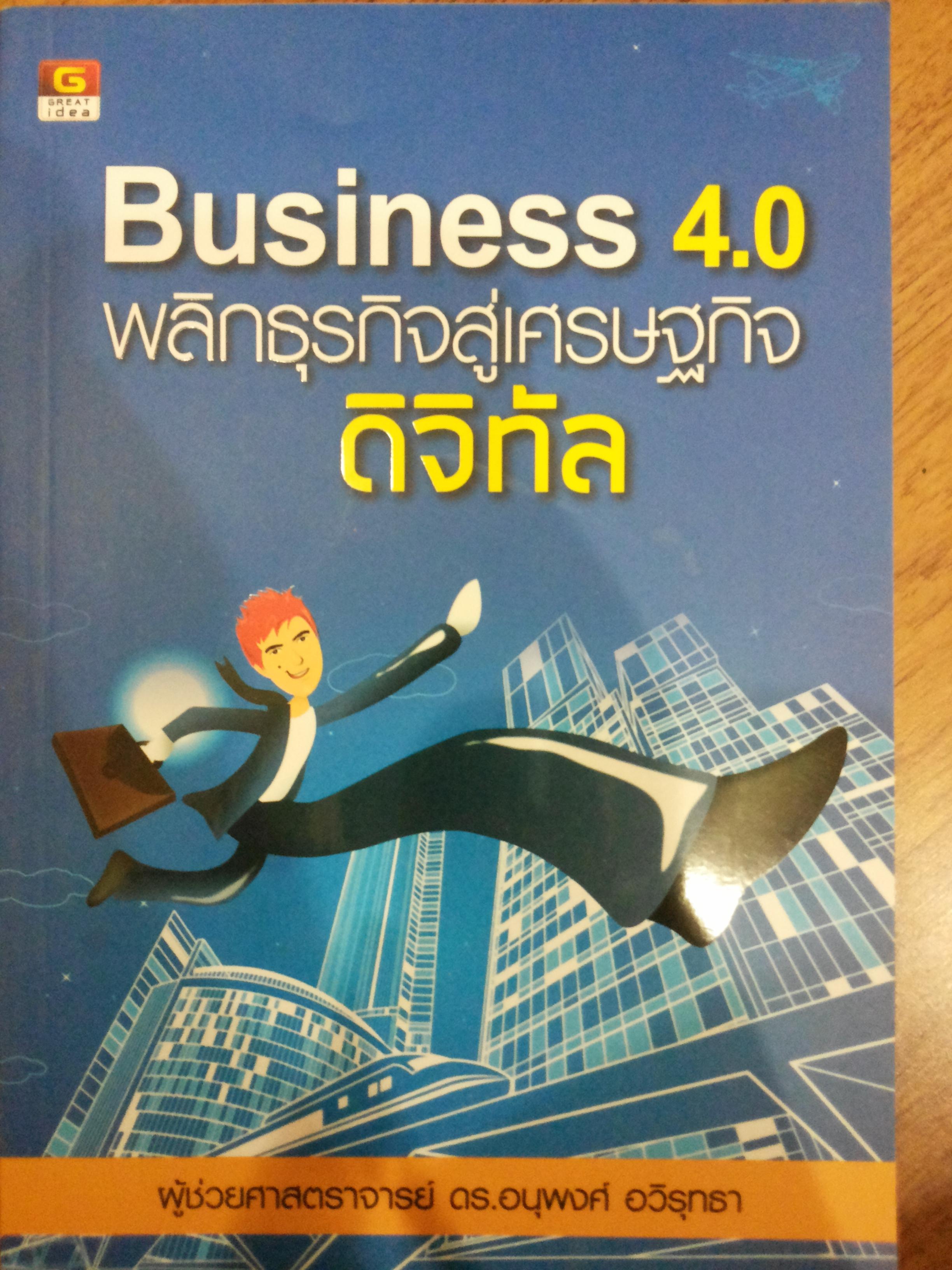 Business 4.0 พลิกธุรกิจสู่เศรษฐกิจดิจิตอล