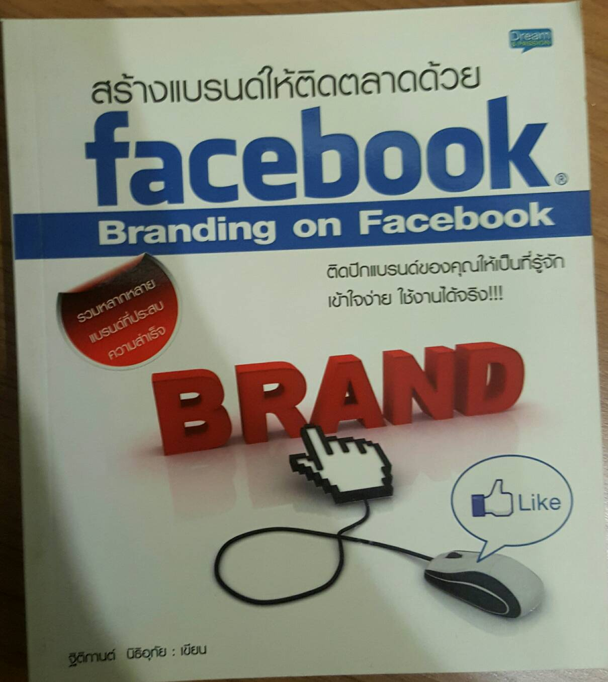 สร้างแบนด์ให้ติดตลาดด้วย facebook