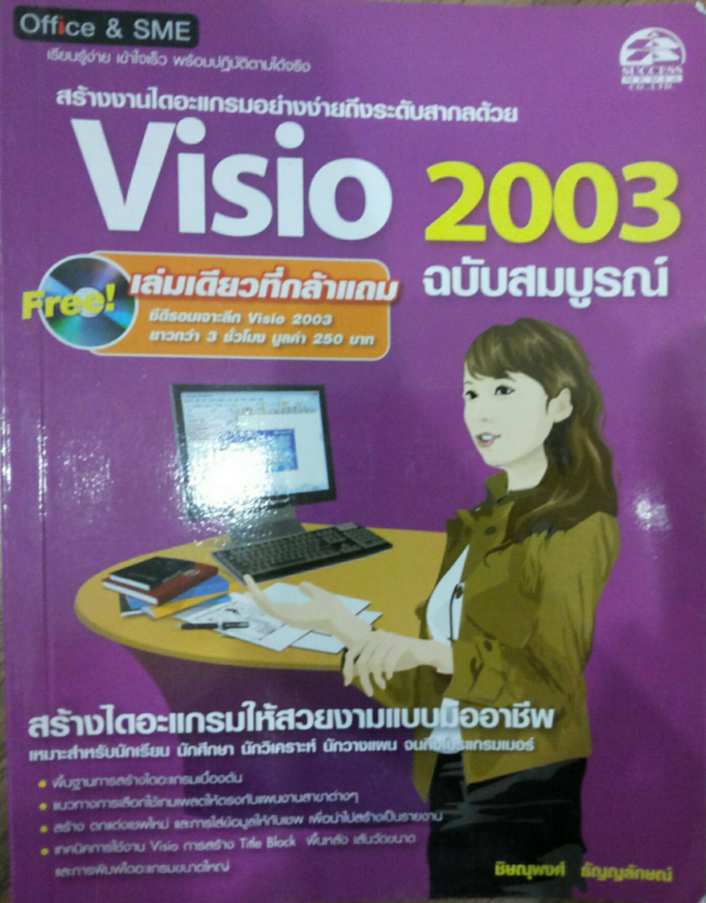 Visio 2003 ฉบับสมบูรณ์