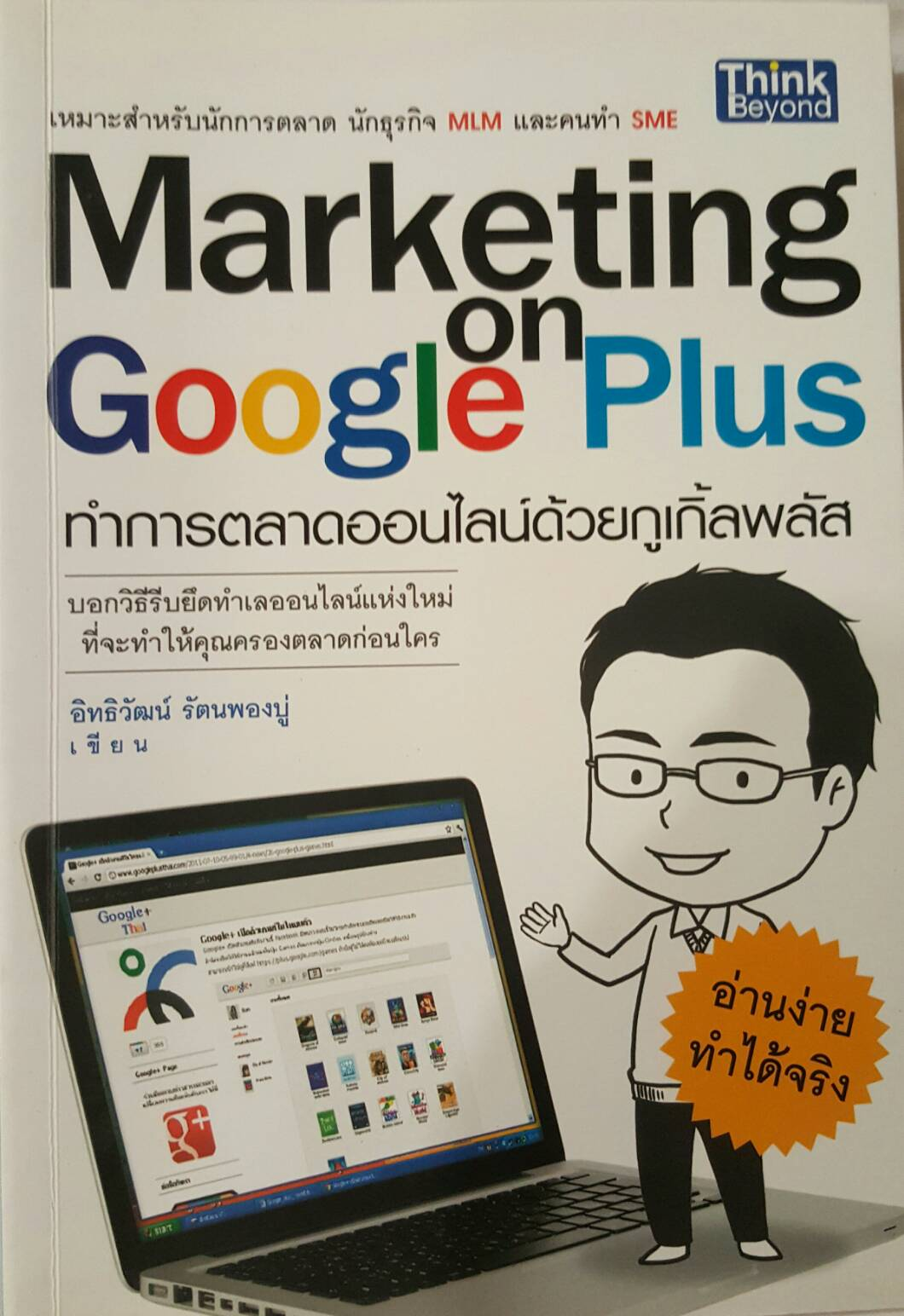 Marketing on Google Plus