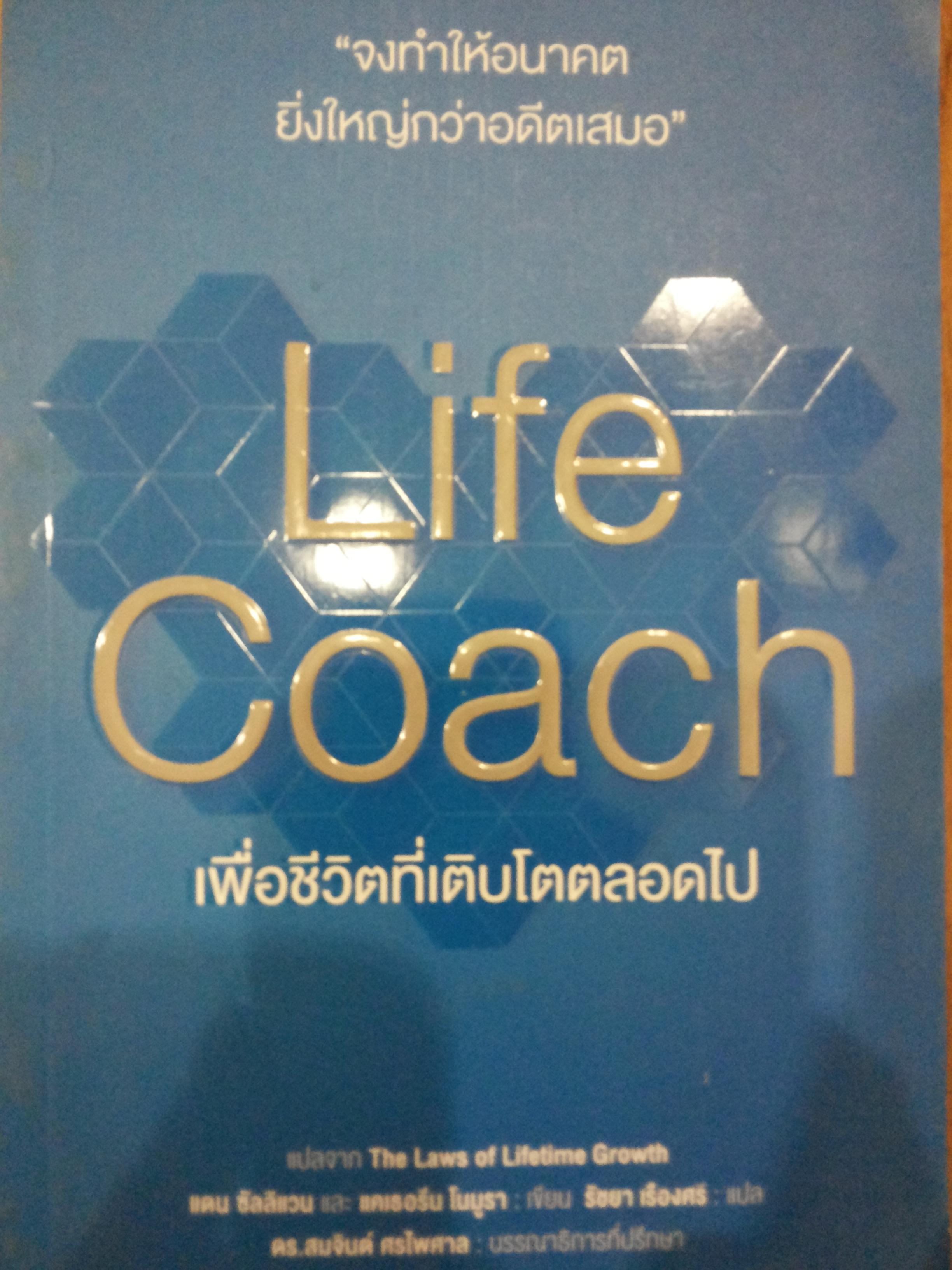 Life Coach เพื่อชีวิตที่เติบโตตลอดไป
