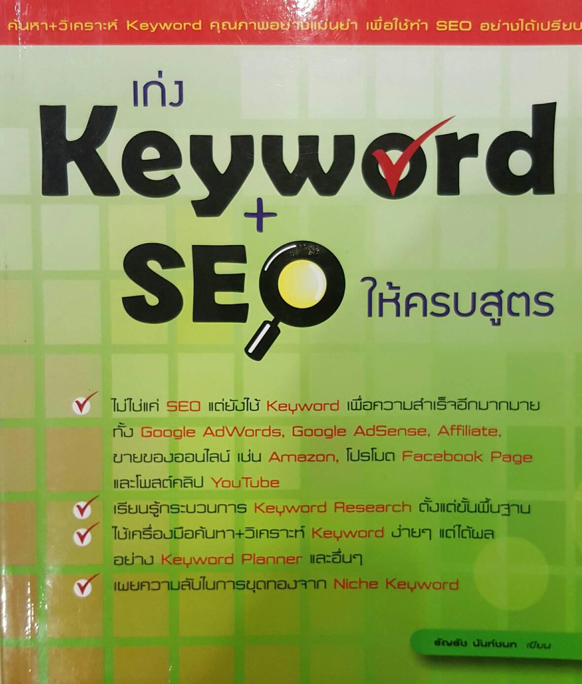 เก่ง Keyword+SEO ให้ครบสูตร