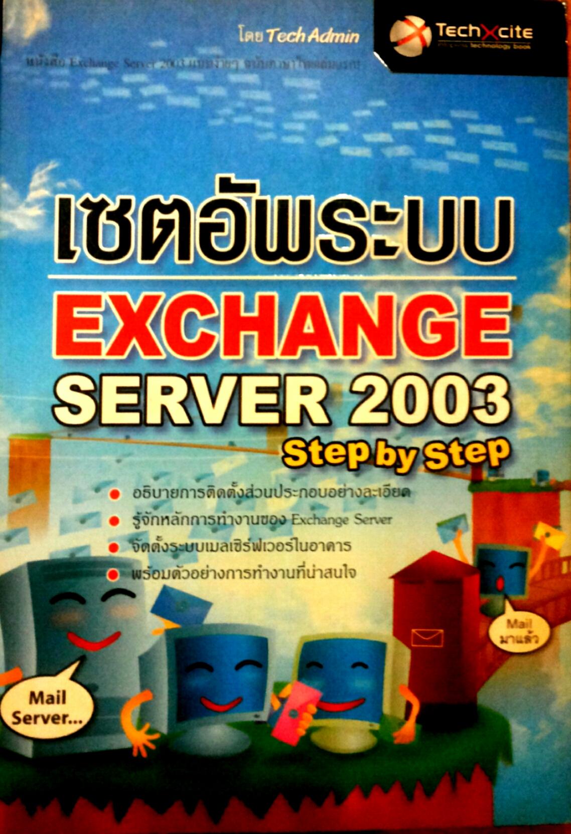 เซตอัพระบบ EXCHANGE SERVER 2003 Step by Step