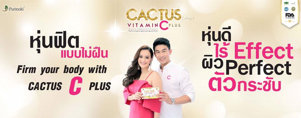 Cactus C Plus : แคคตัสซีพลัส