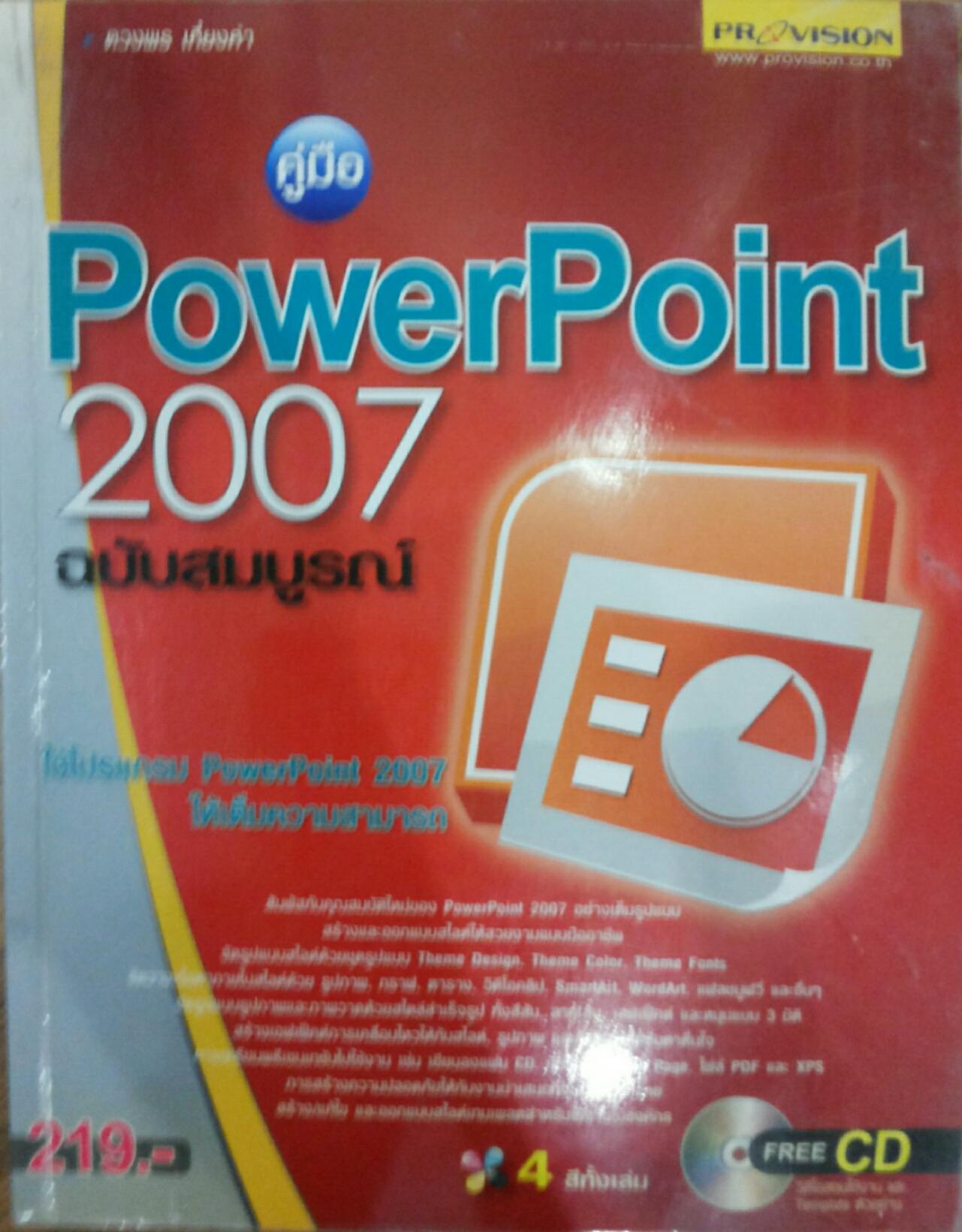 คู่มือ PowerPoint 2007 ฉบับสมบูรณ์