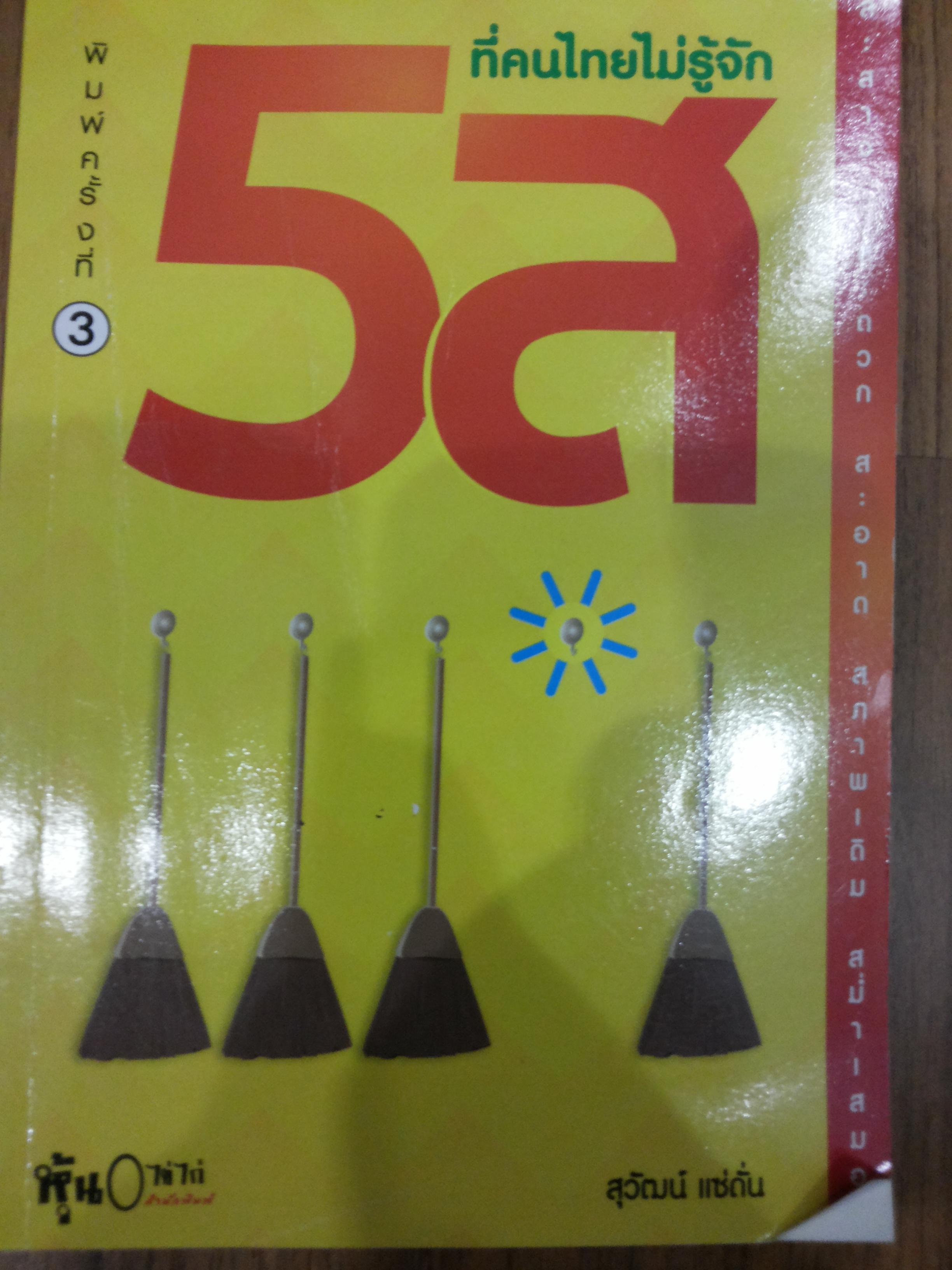 5ส ที่คนไทยไม่รู้จัก