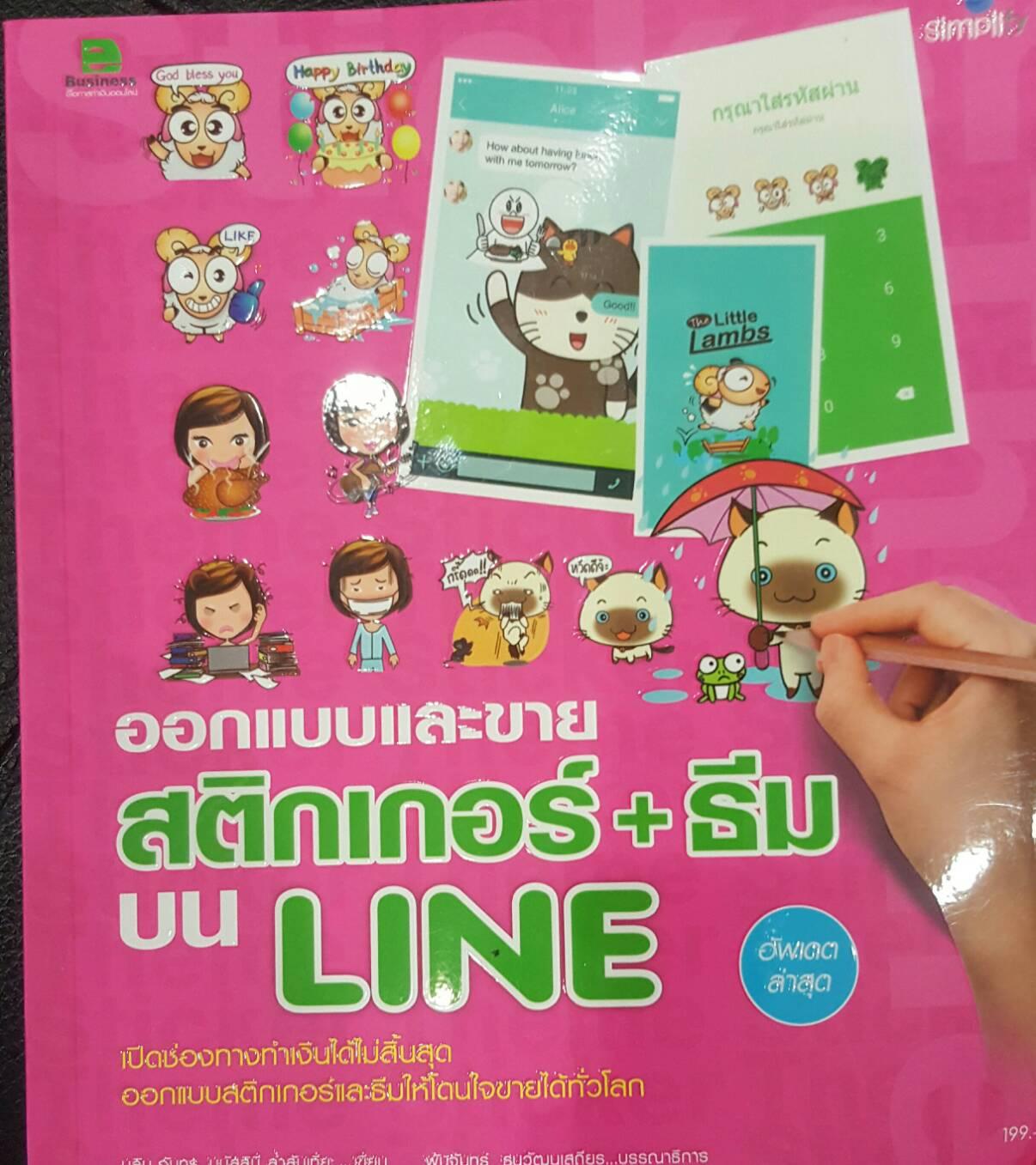 ออกแบบและขายสติกเกอร์+ธีมบน LINE