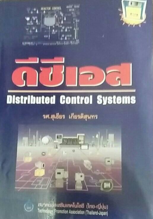 ดีซีเอส Distributed Control Systems