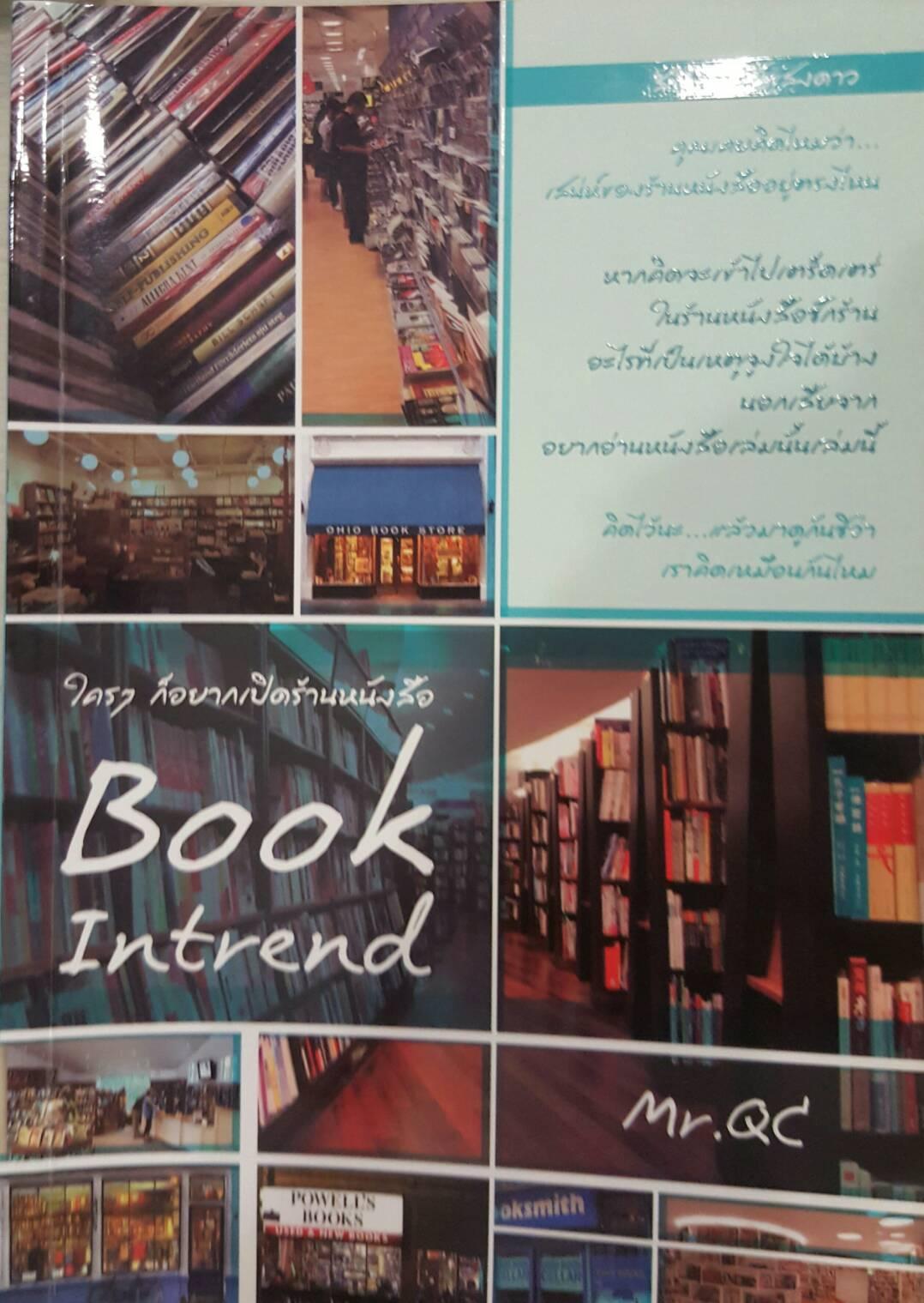ใครๆก็อยากเปิดร้านหนังสือ Book Intrend