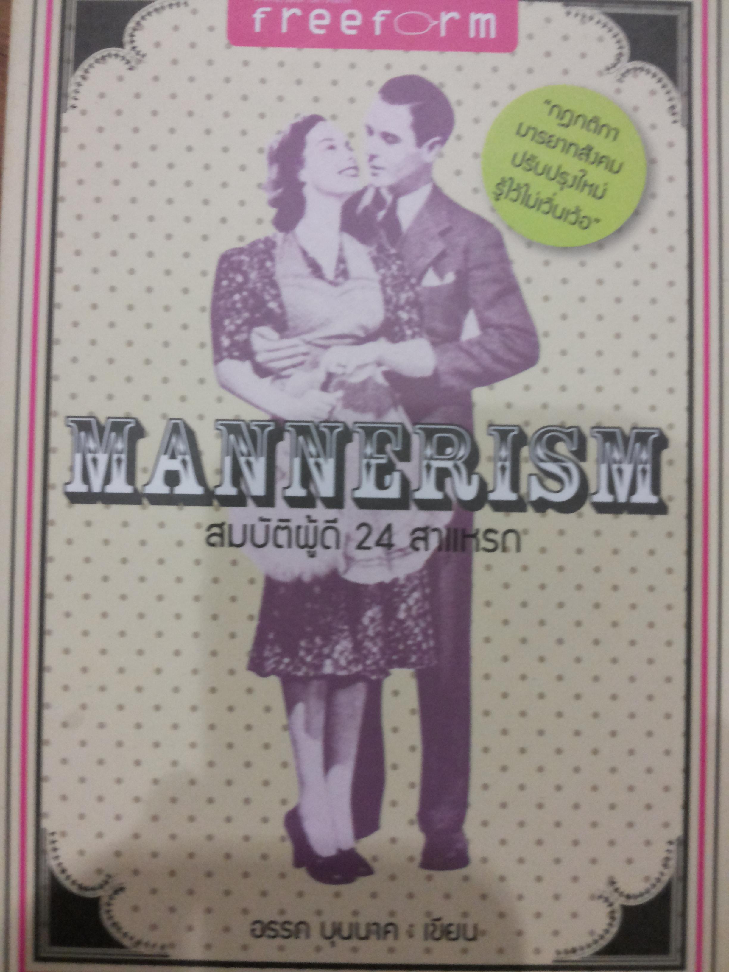 MANNERISM สมบัติผู้ดี 24 สาแหรก