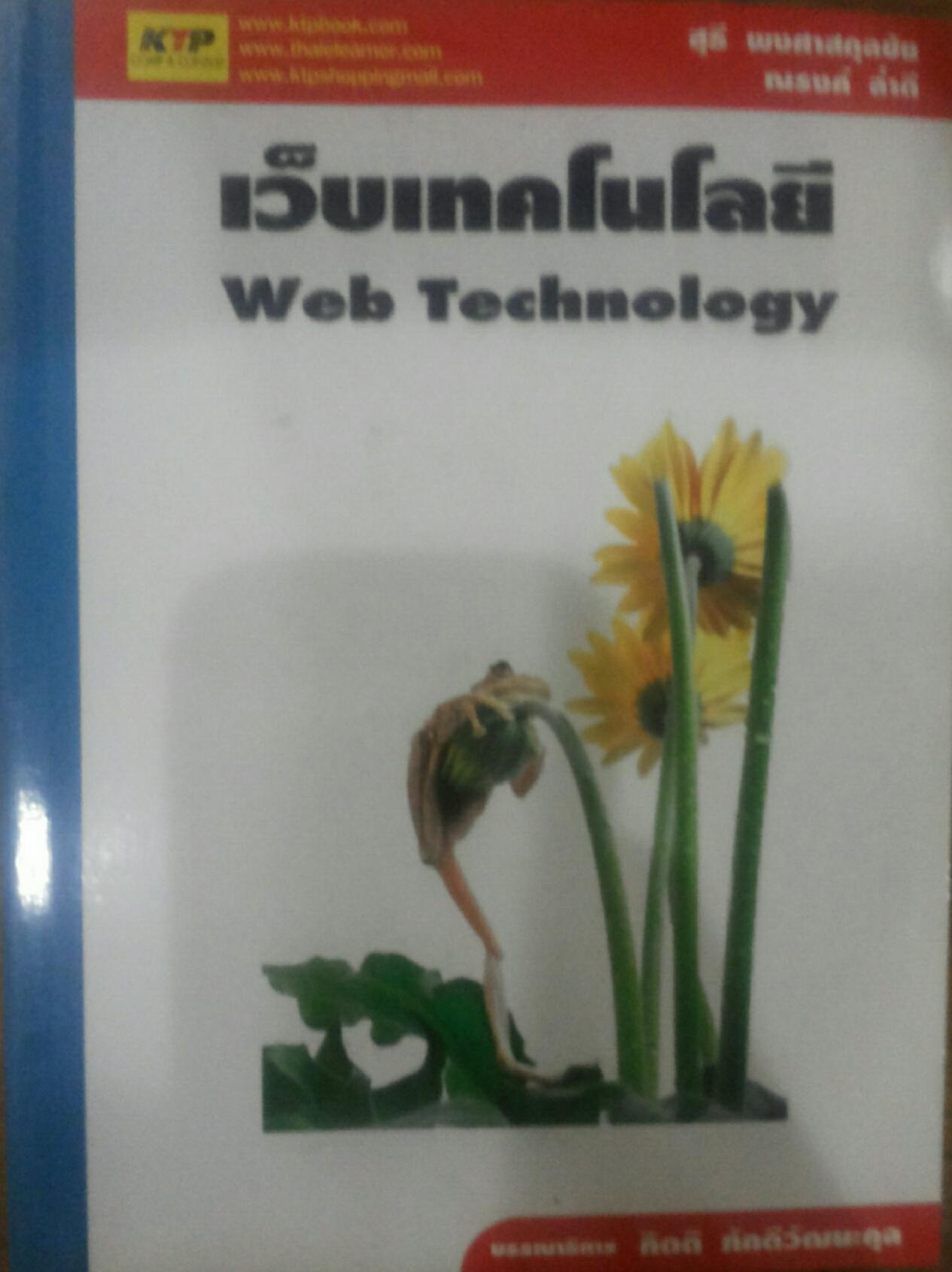 เว็บเทคโนโลยี ( Web Technology )