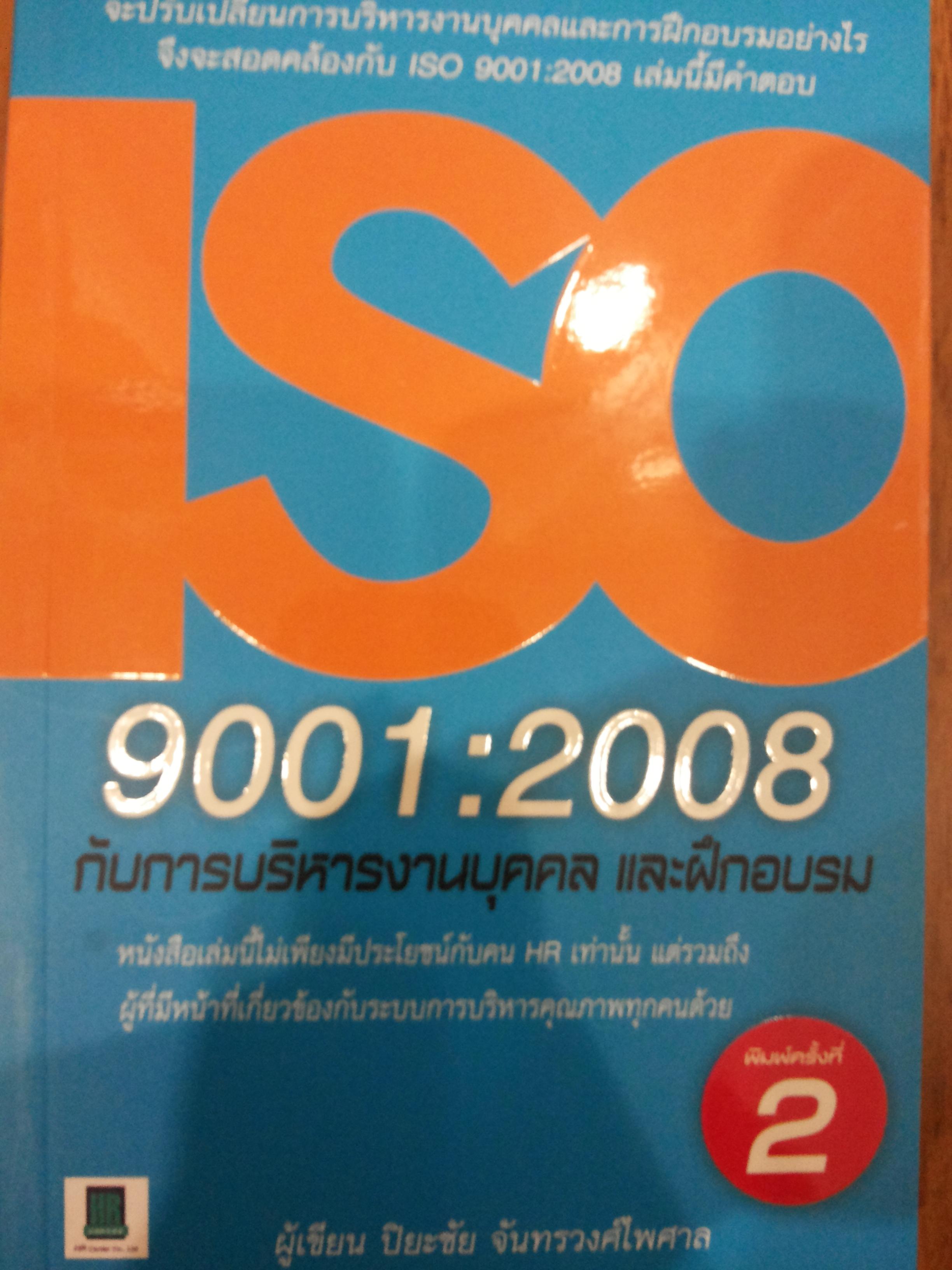 ISO9001:2008 กับการบริหารงานบุคคล และฝึกอบรม