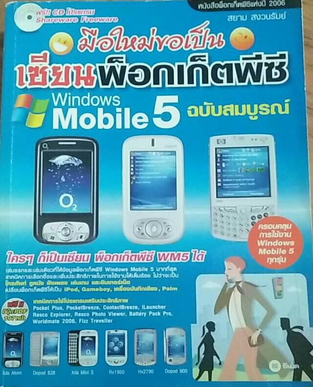 มือใหม่ขอเป็นเซียนพ็อกเก็ตพีซี Windows Mobile 5 ฉบับสมบูรณ์