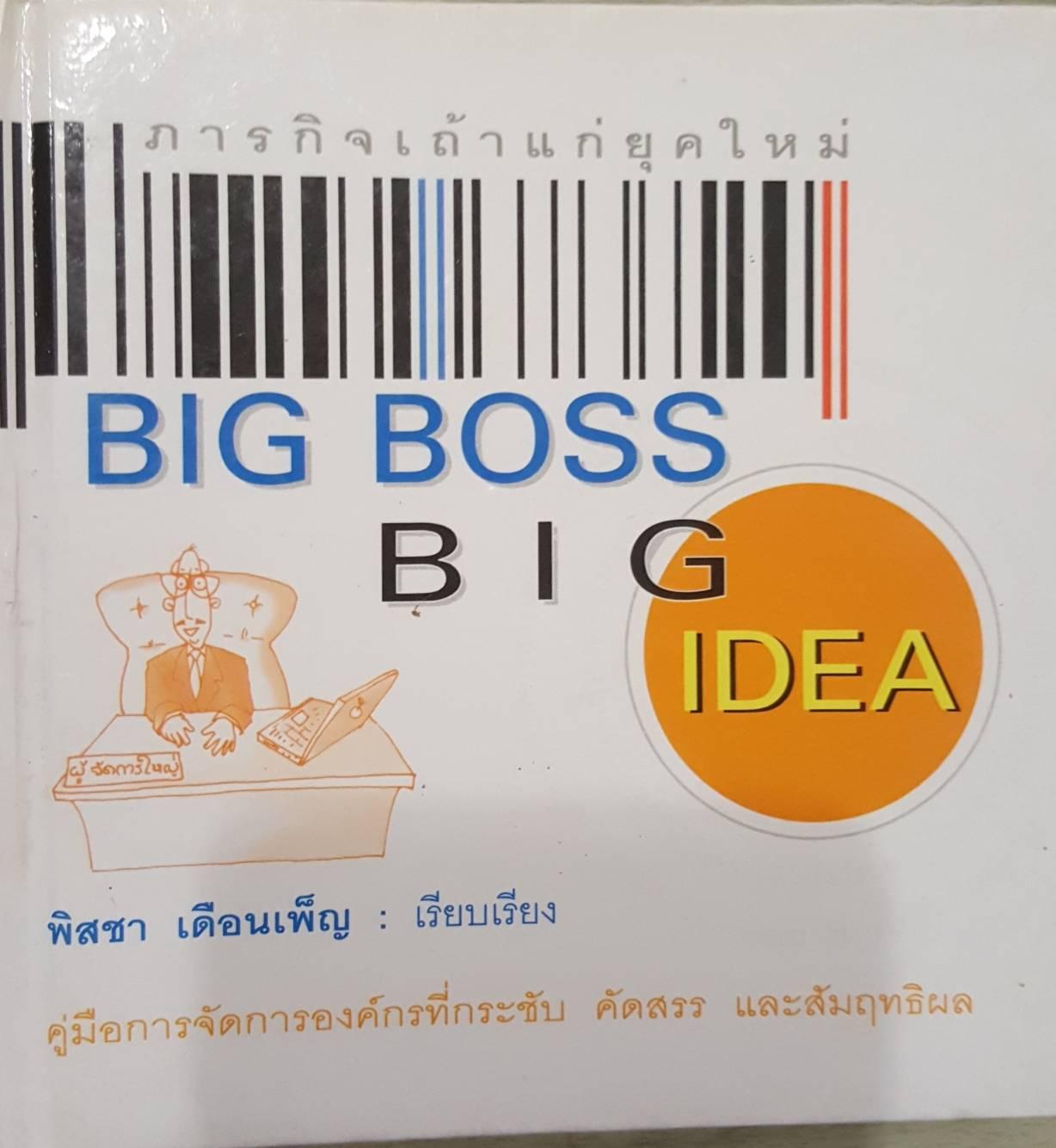 ภารกิจเถ้าแก่ยุคใหม่ BIG BOSS BIG IDEA