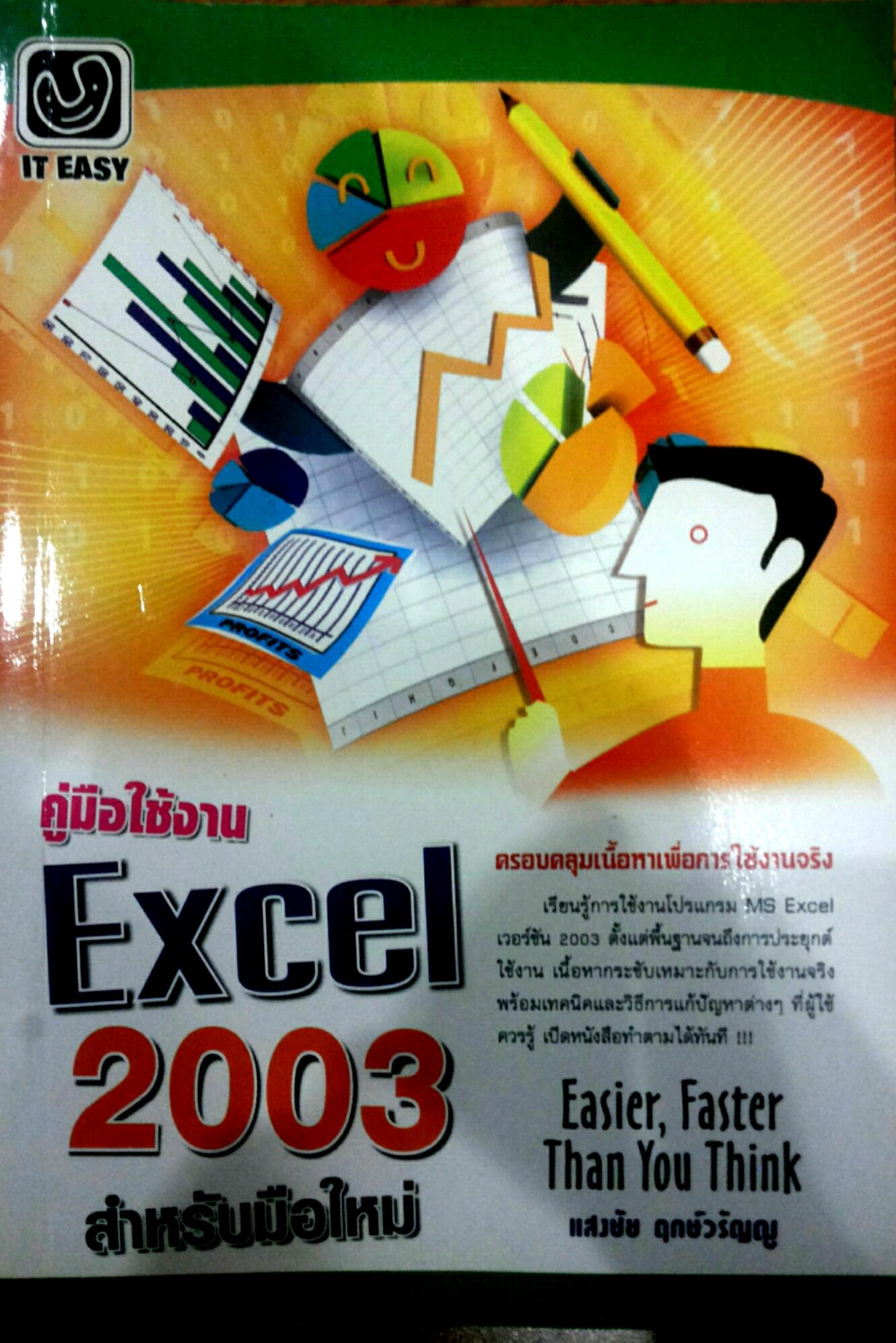 คู่มือใช้งาน Excel 2003 สำหรับมือใหม่