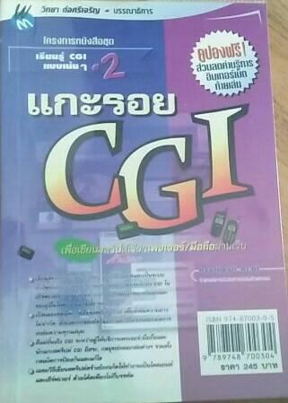 แกะรอย CGI เพื่อเขียนสครปต์เรียกเพจเจอร์/มือถือผ่านเว็บ