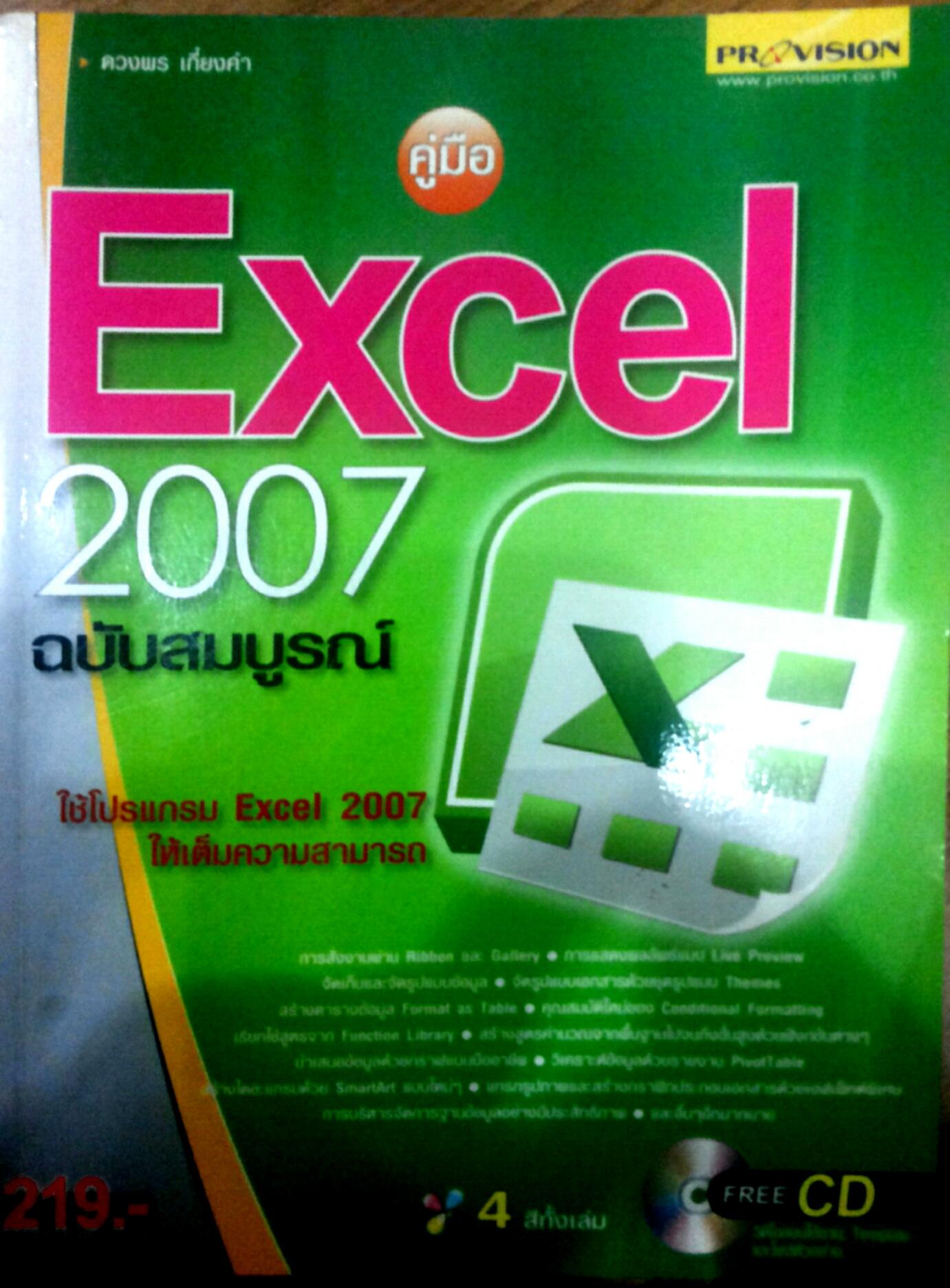 คู่มือ Excel 2007 ฉบับสมบูรณ์