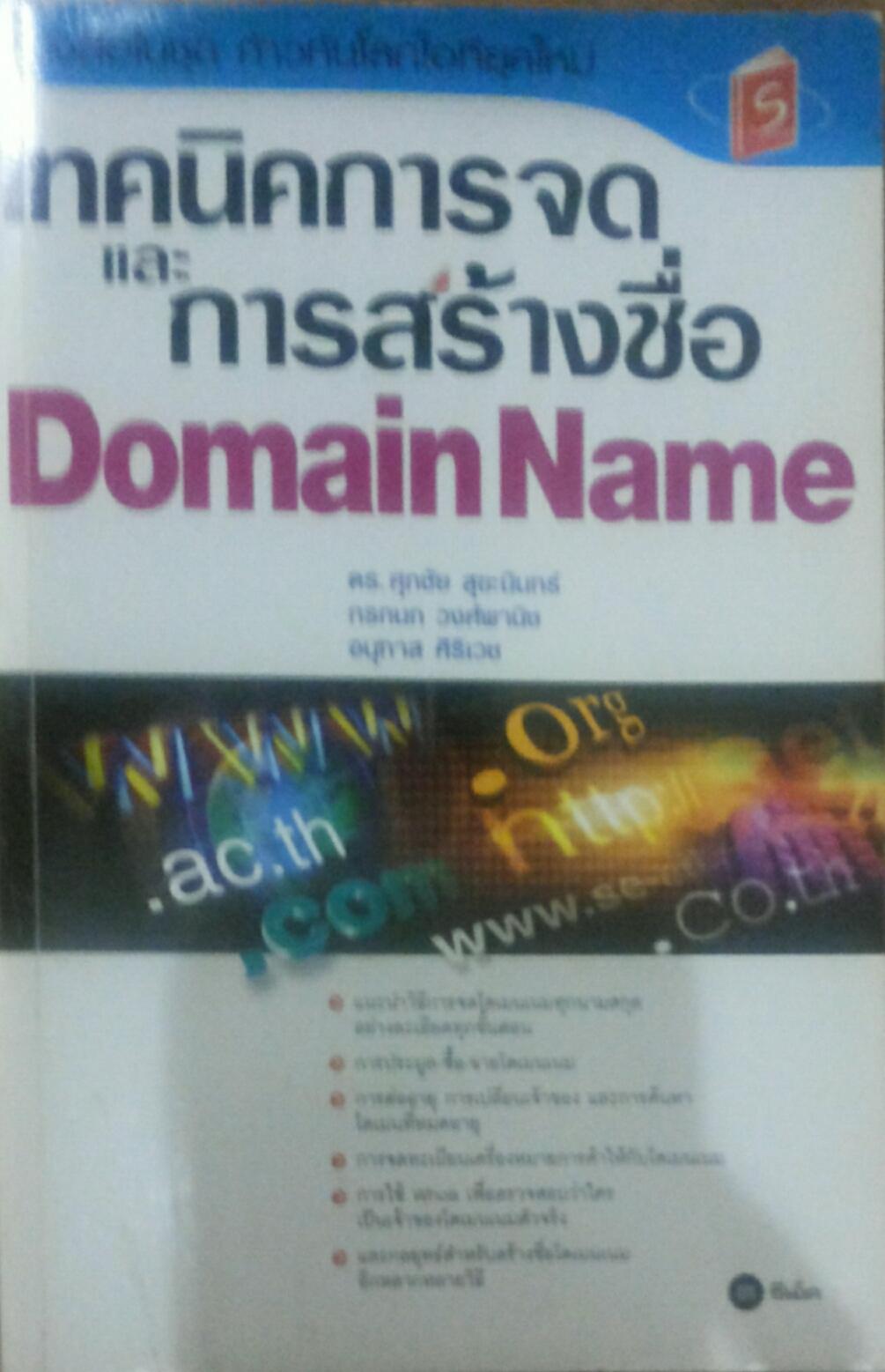 เทคนิคการจดและการสร้างชื่อ Domain Name