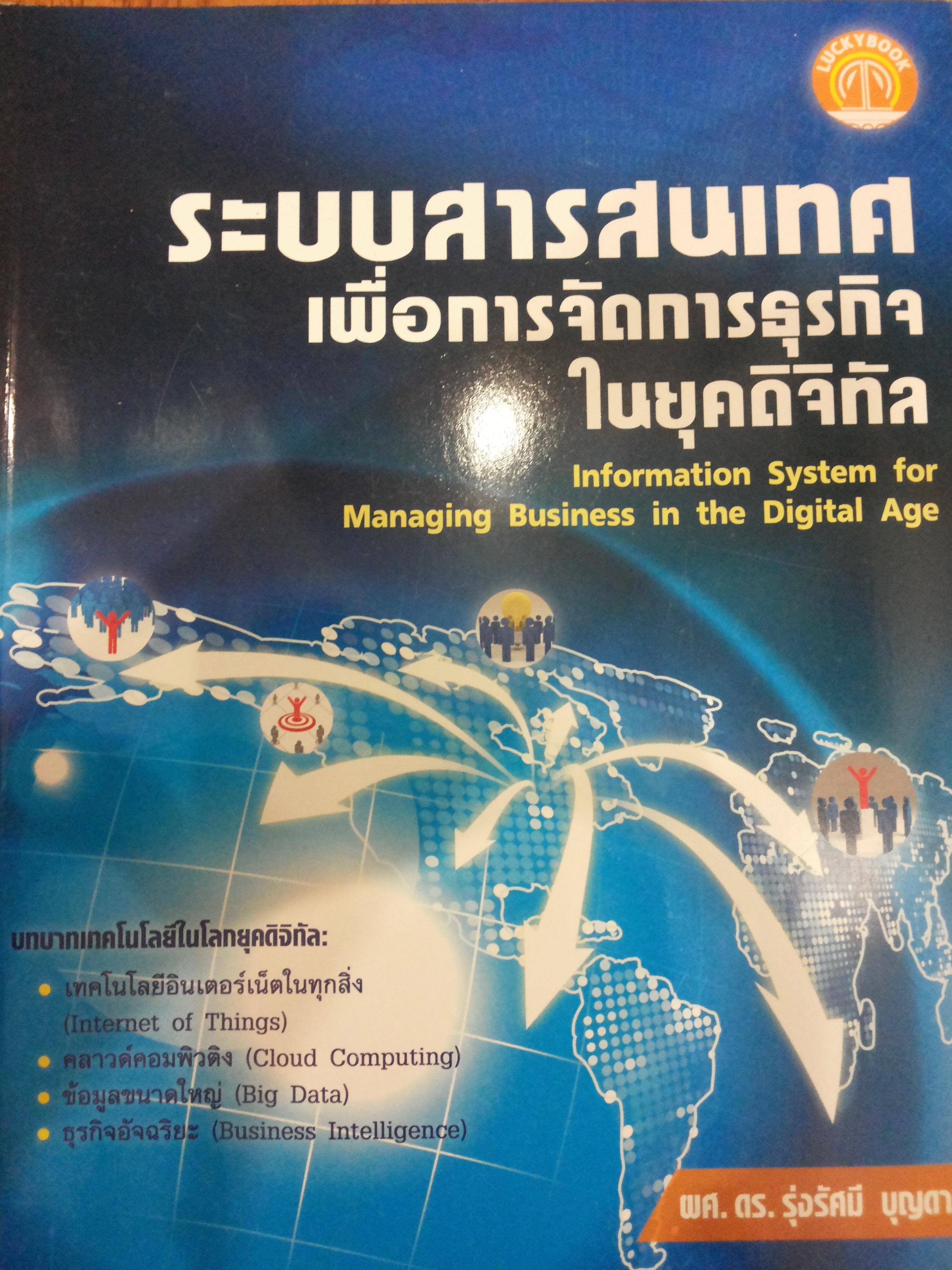 ระบบสารสนเทศเพื่อการจัดการธุรกิจในยุคดิจิทัล