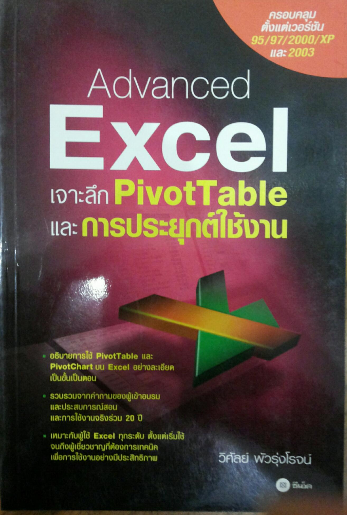 Advanced Excel เจาะลึก PivotTable และ การประยุกต์ใช้งาน