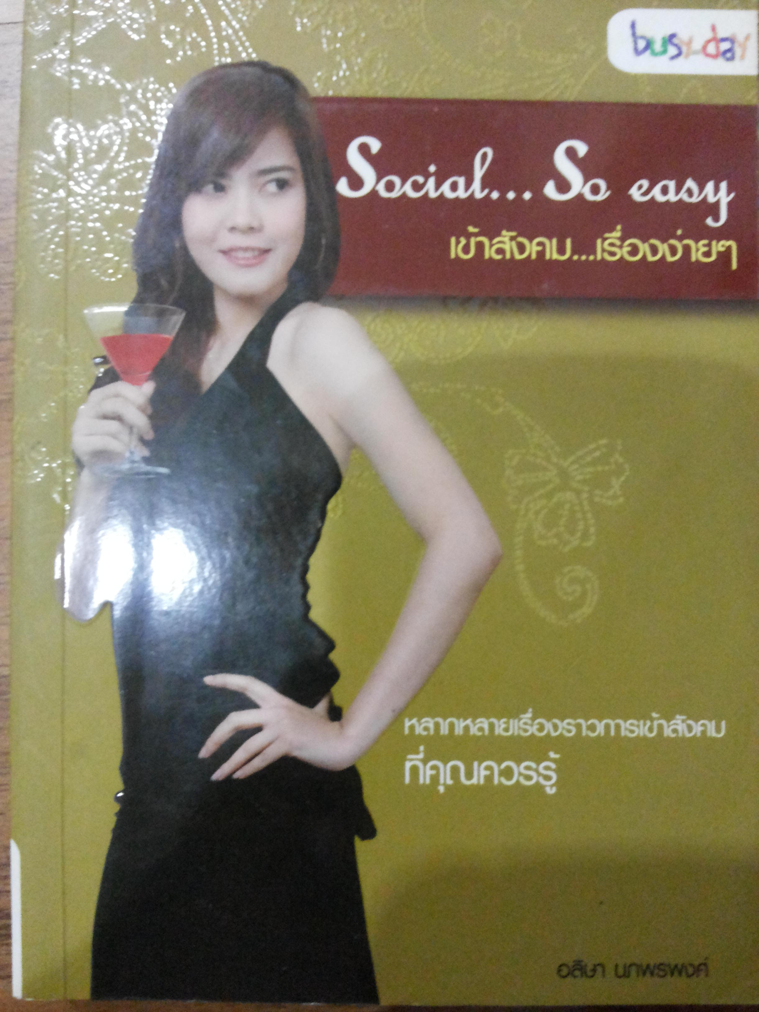 Social...So easy เข้าสังคม..เรื่องง่ายๆ
