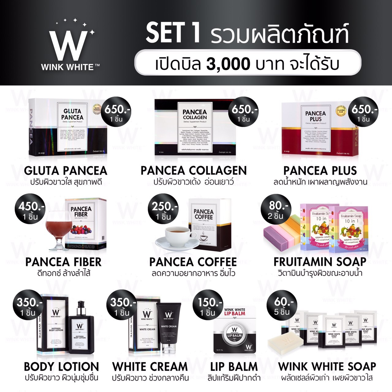 SET 1 รวมผลิตภัณฑ์ WINK WHITE
