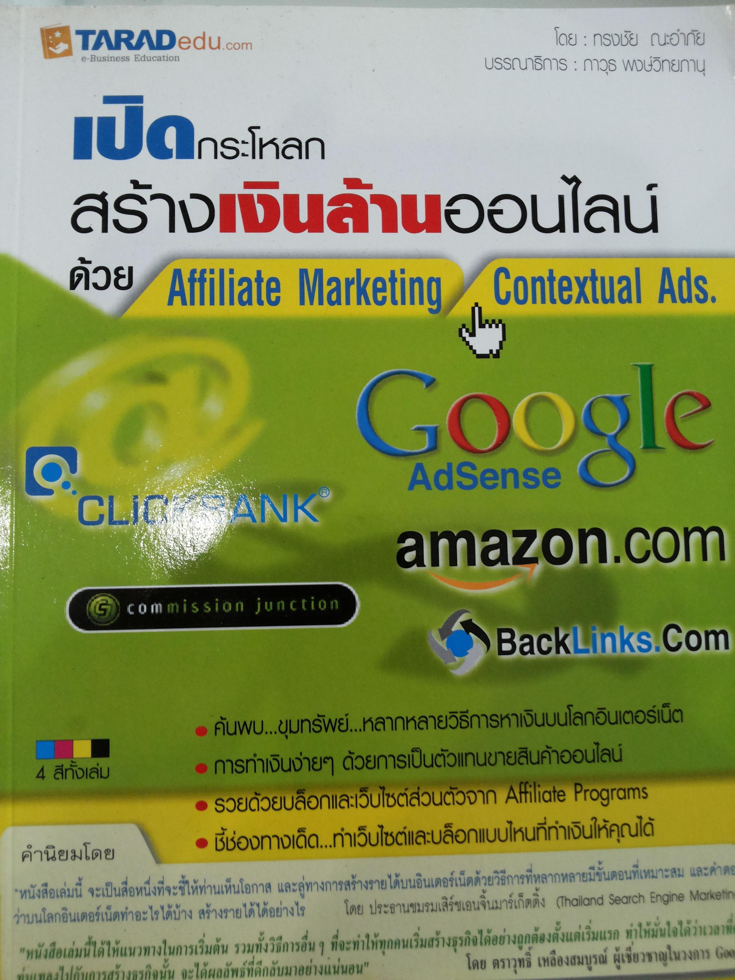 เปิดกระโหลกสร้างเงินล้านออนไลน์ด้วย Affiliate Marketing Contextual Ads