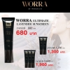 กันแดดวอร่า Worra Ultimate Lavender Sunscreen 20 g.