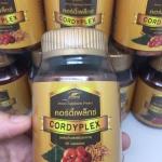 Cordyplex สูตร 1 (ถั่งเช่า 250 MG) 60 แคปซูล ซื้อ 5 กระปุก ลดเหลือกระปุกละ 2250 บาท แถมฟรี 3 กระปุกใหญ่